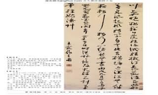 《草書詩軸》書法真跡【明朝·王寵】