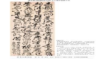 《草書七律詩軸》書法真跡【明朝·徐渭】