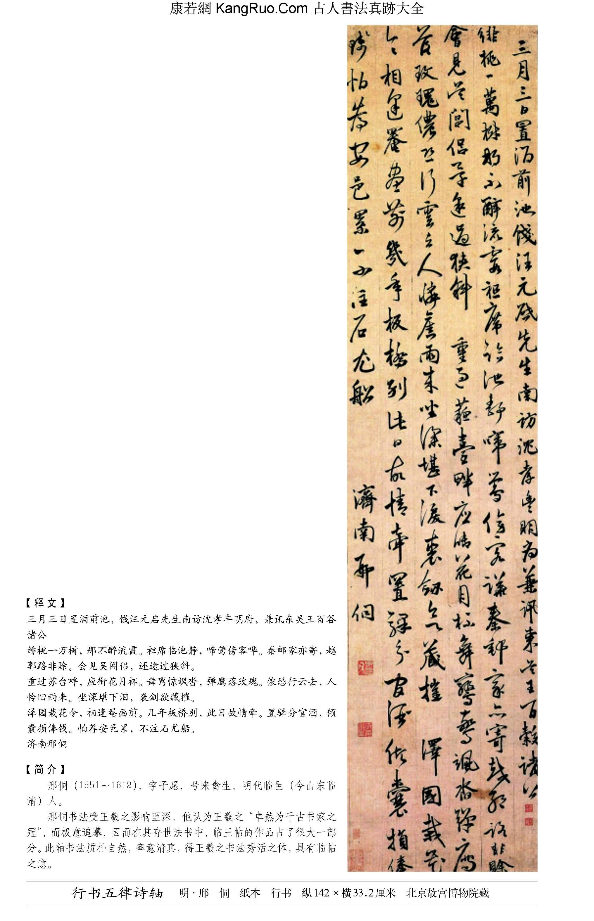 《行書五律詩軸》書法真跡【明朝·邢侗】_00198