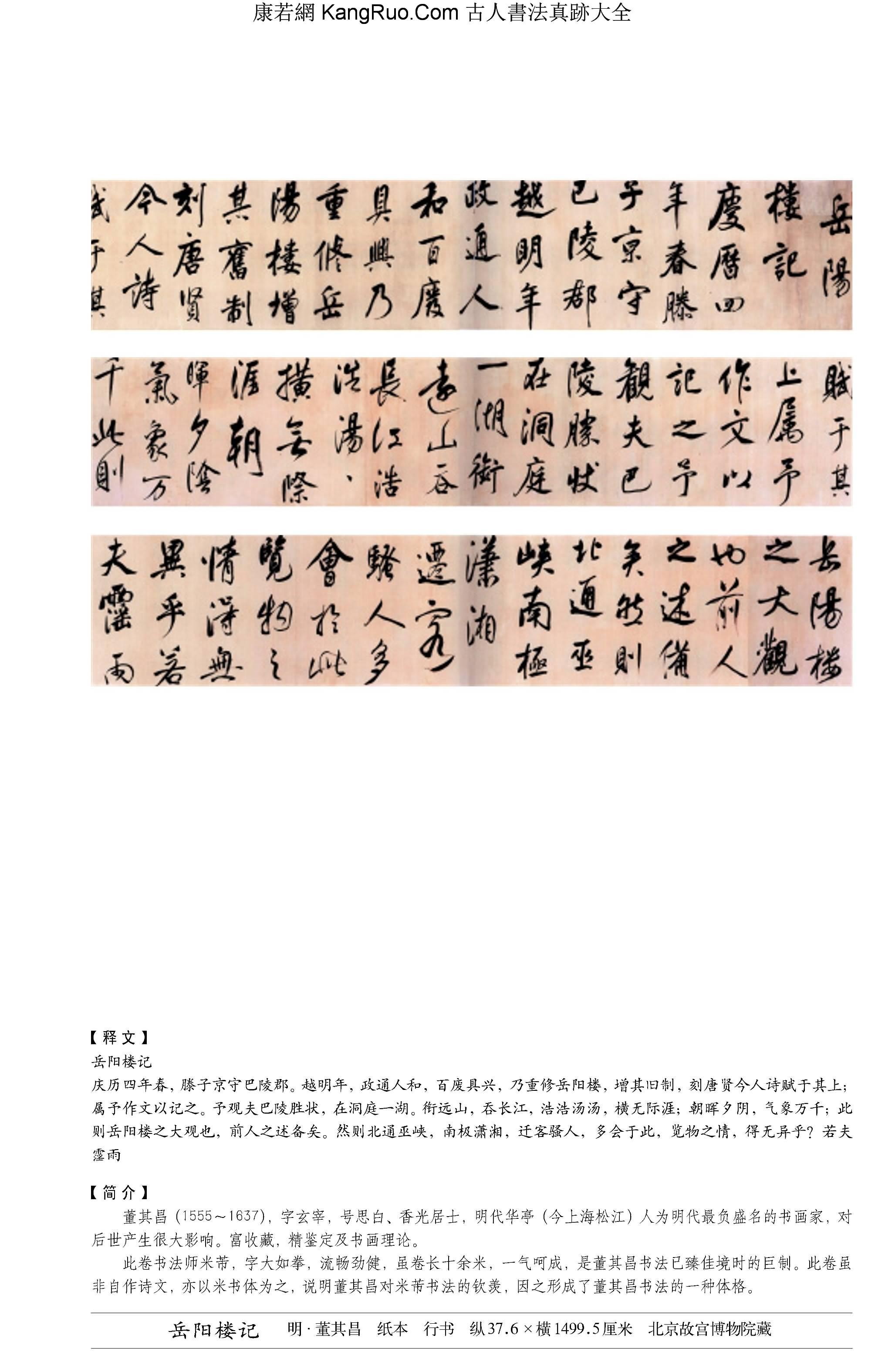 《岳陽樓記》書法真跡(行書)【明朝·董其昌】_00199