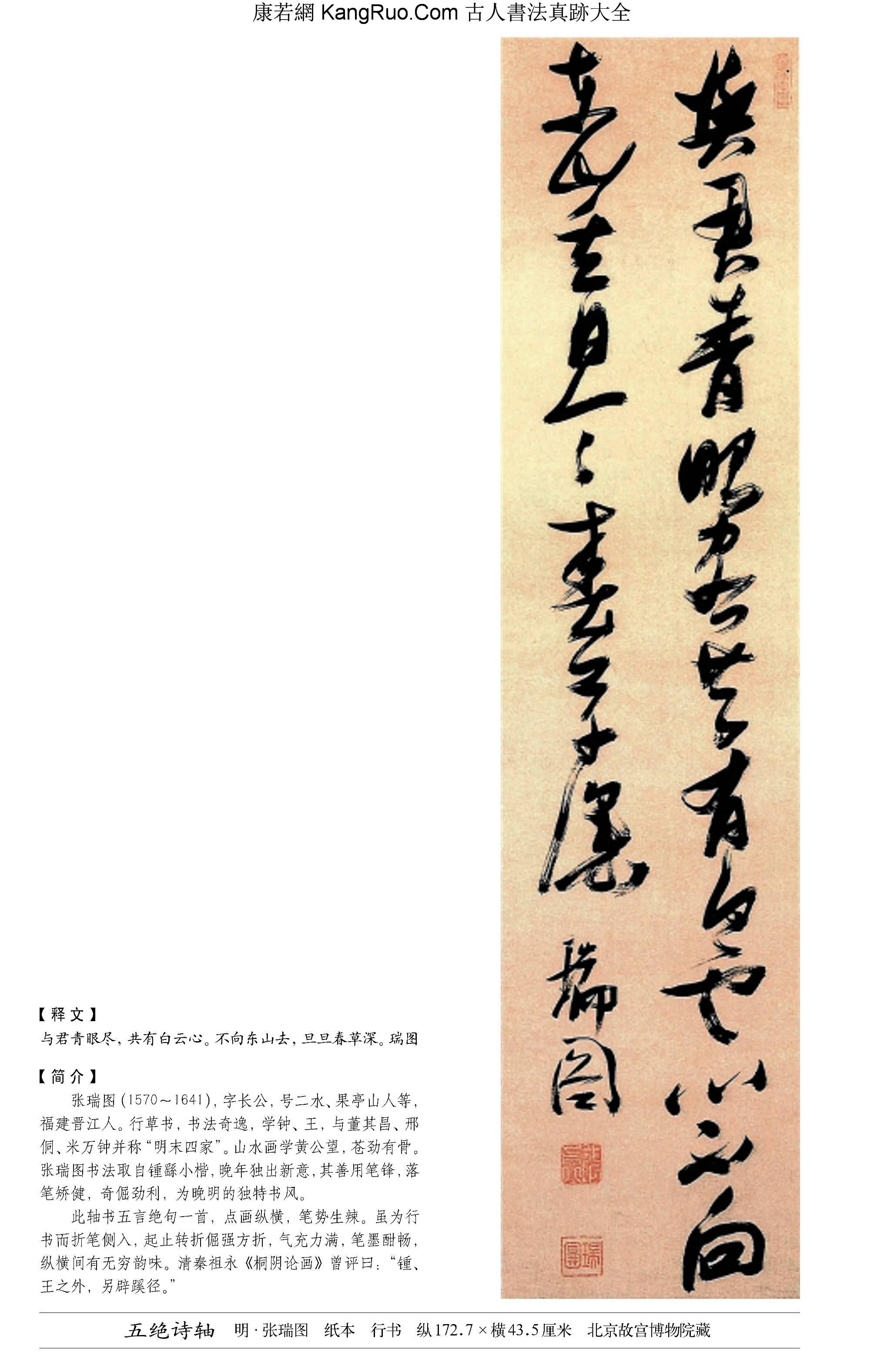 《五絕詩軸》書法真跡(行書)【明朝·張瑞圖】_00202
