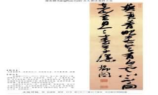 《五絕詩軸》書法真跡(行書)【明朝·張瑞圖】