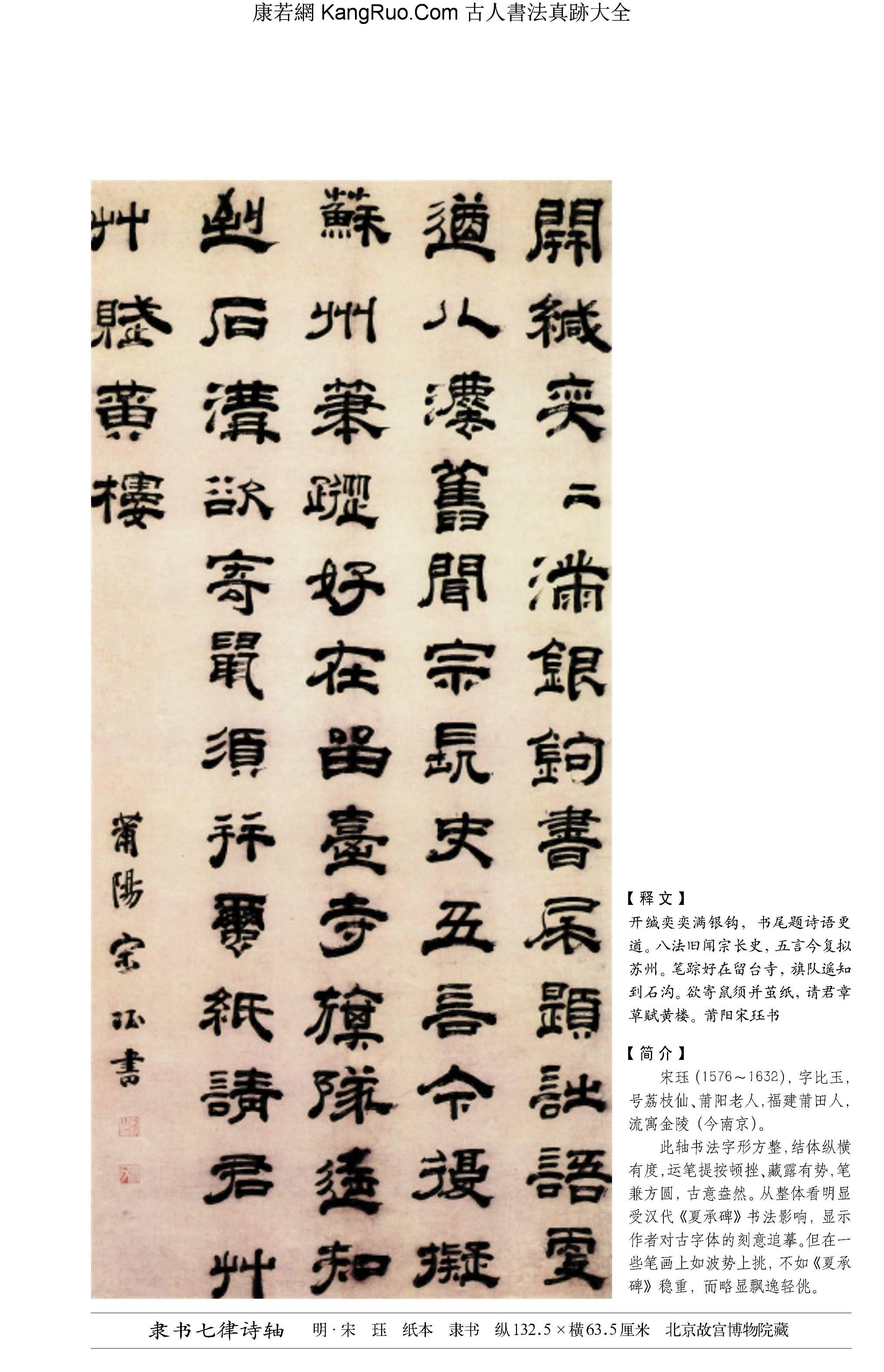 《隸書七律詩軸》書法真跡【明朝·宋玨】_00203