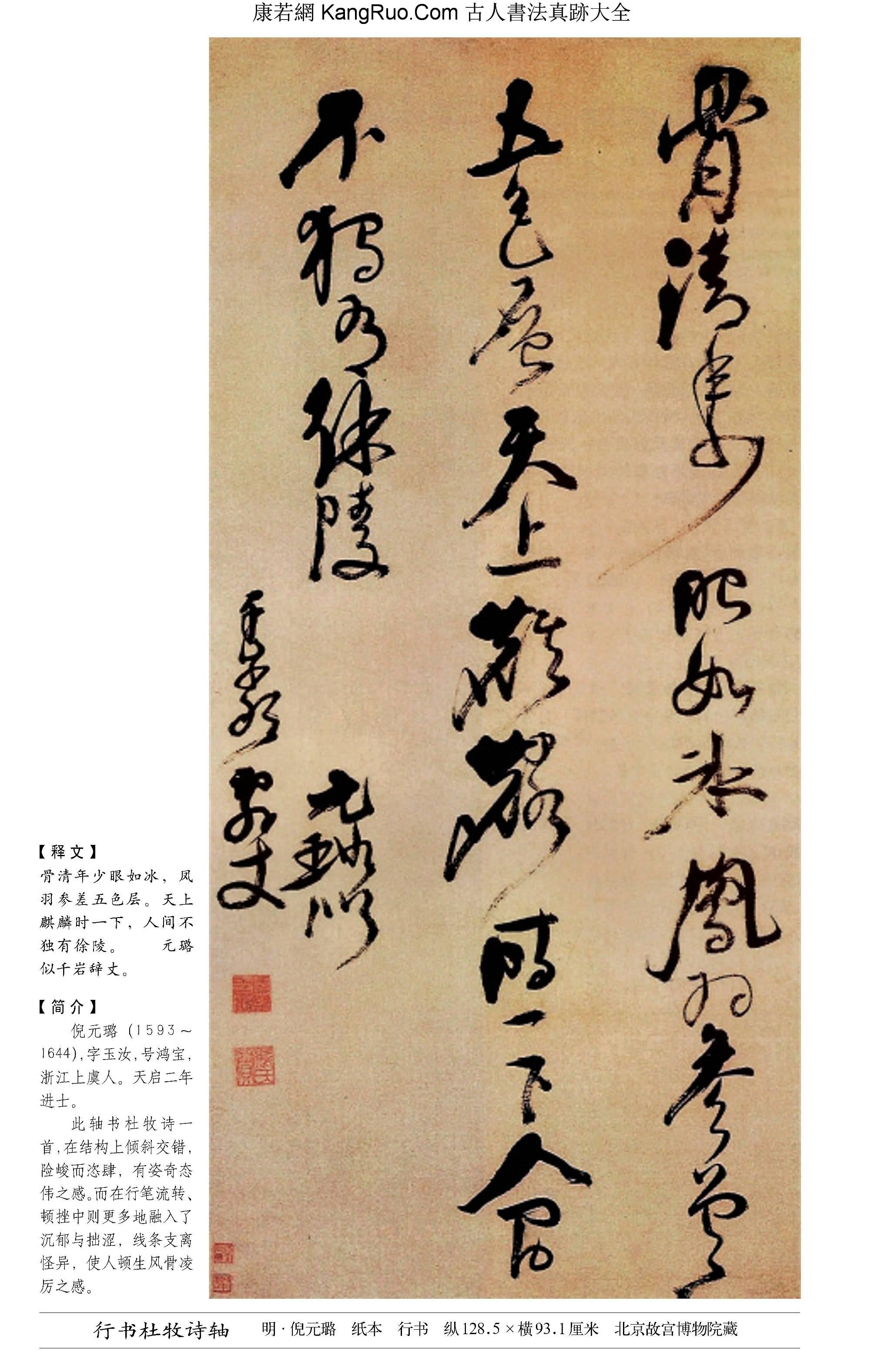 《行書杜牧詩軸》書法真跡【明朝·倪元璐】_00204
