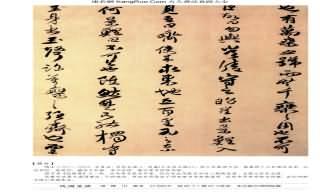 《戰國策冊》書法真跡(行書)【清朝·傅山】