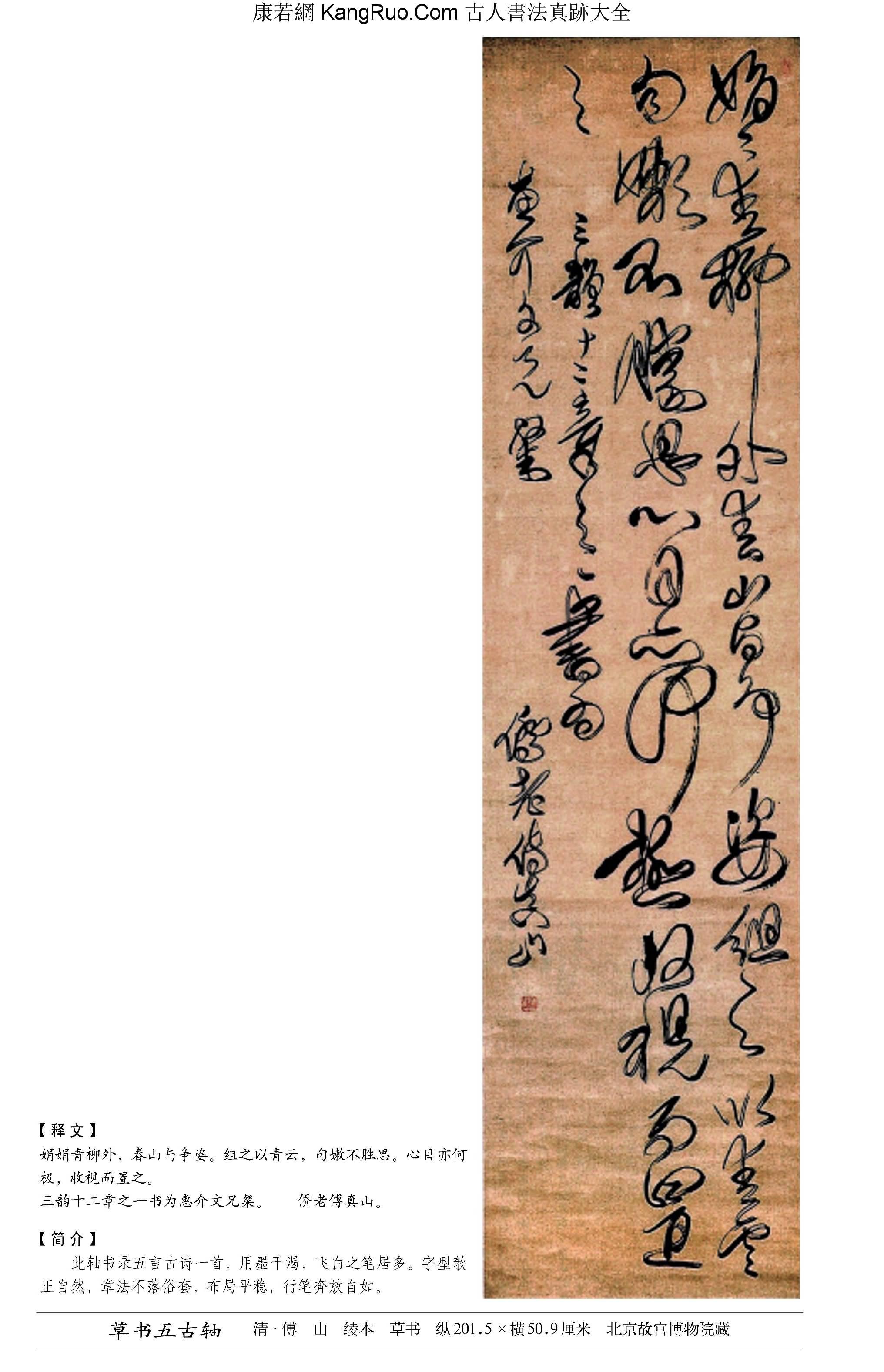 《草書五古軸》書法真跡【清朝·傅山】_00206