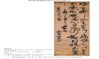 《草書五古軸》書法真跡【清朝·傅山】