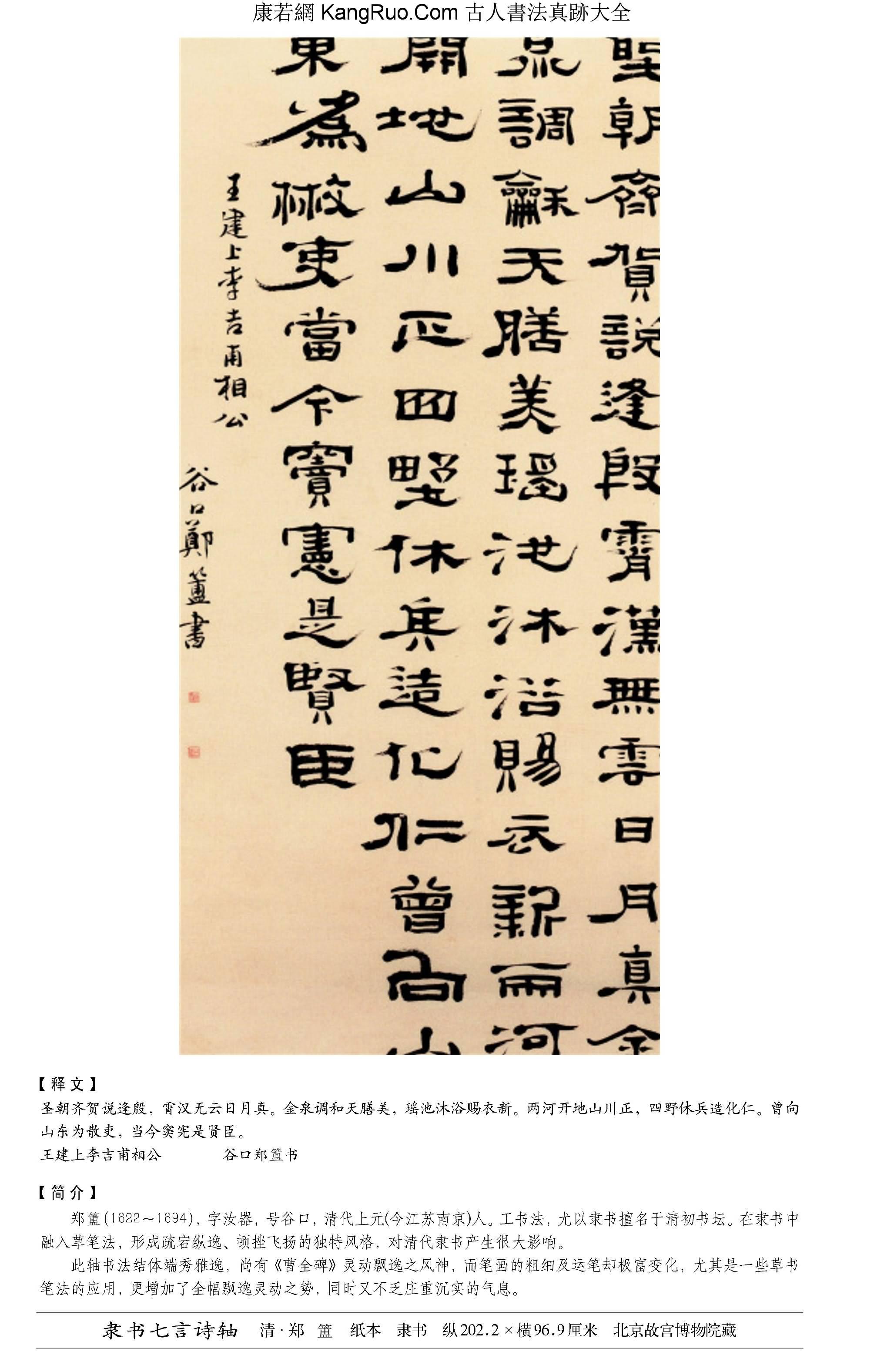 《隸書七言詩軸》書法真跡【清朝·鄭簠】_00208