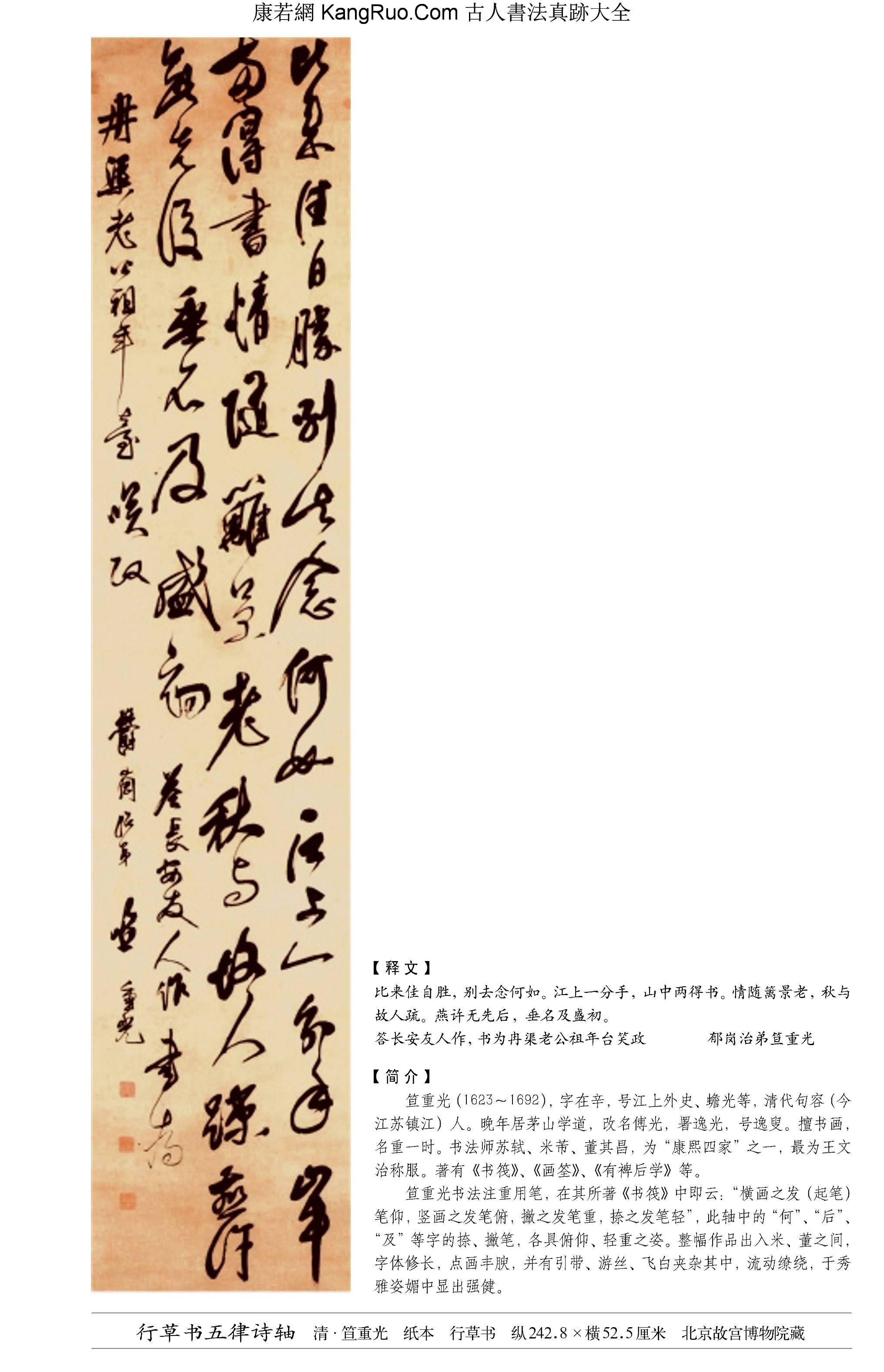 《行草書五律詩軸》書法真跡【清朝·笪重光】_00209