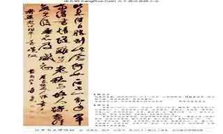 《行草書五律詩軸》書法真跡【清朝·笪重光】