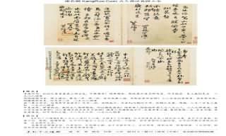 《手札十三通冊》書法真跡(行草)【清朝·朱耷】