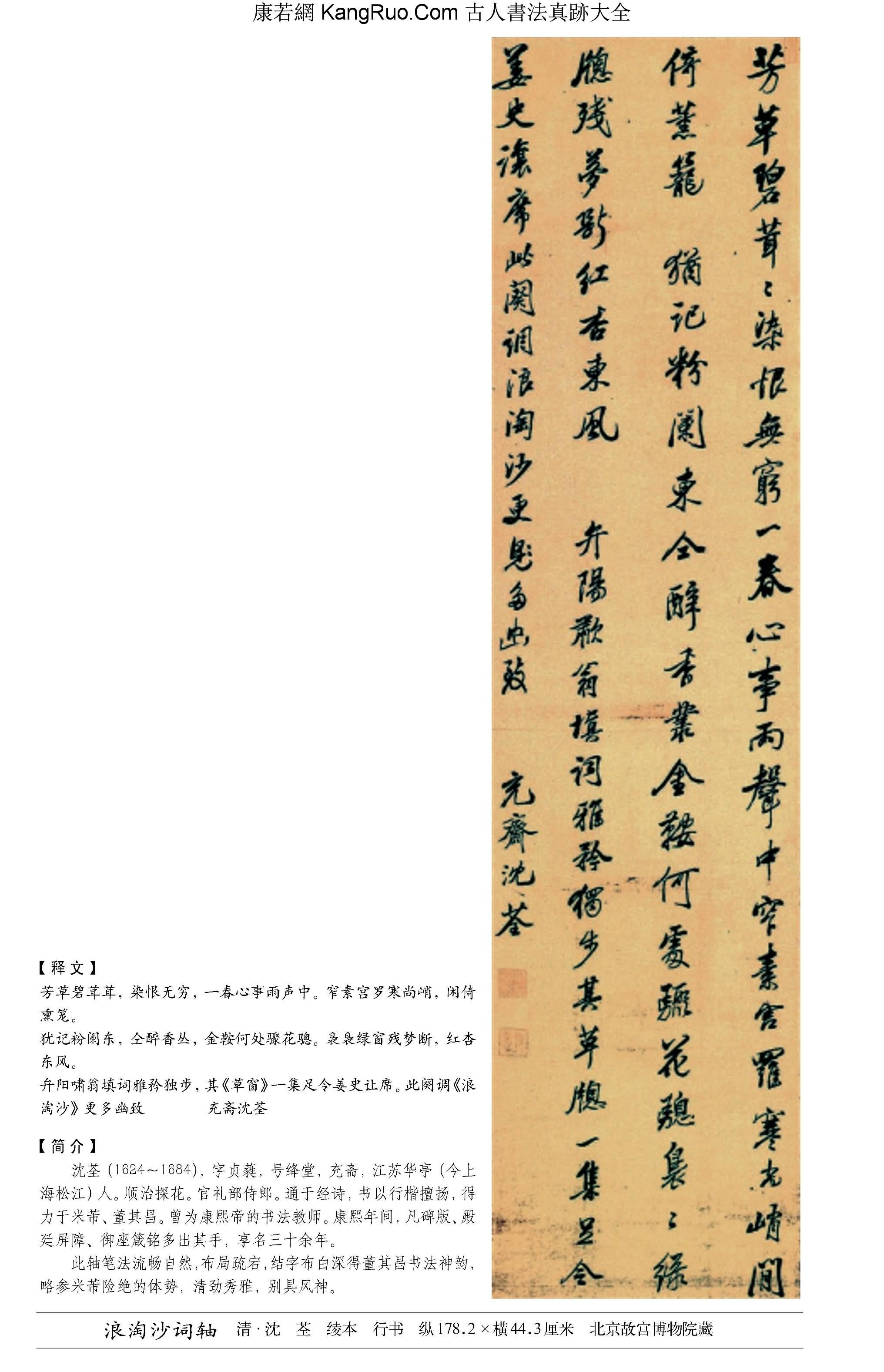 《浪淘沙詞軸》書法真跡(行書)【清朝·沈荃】_00212