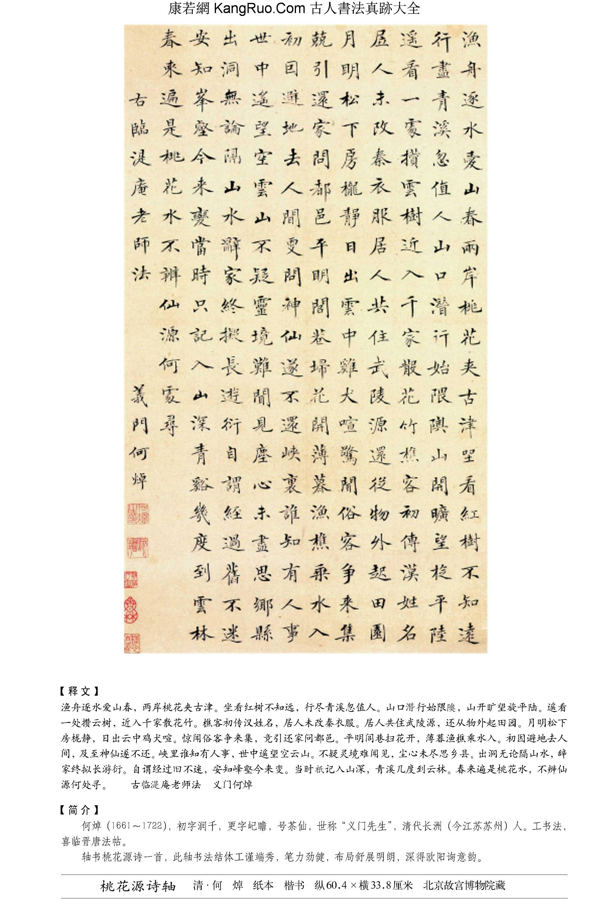 《桃花源詩軸》書法真跡(楷書)【清朝·何焯】_00215
