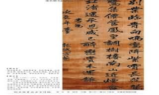 《別業臨青甸五言詩軸》書法真跡(行楷)【清朝·方苞】