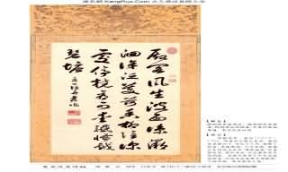 《夏日泛舟詩軸》書法真跡(行草)【清朝·愛新覺羅胤禛(雍正)】