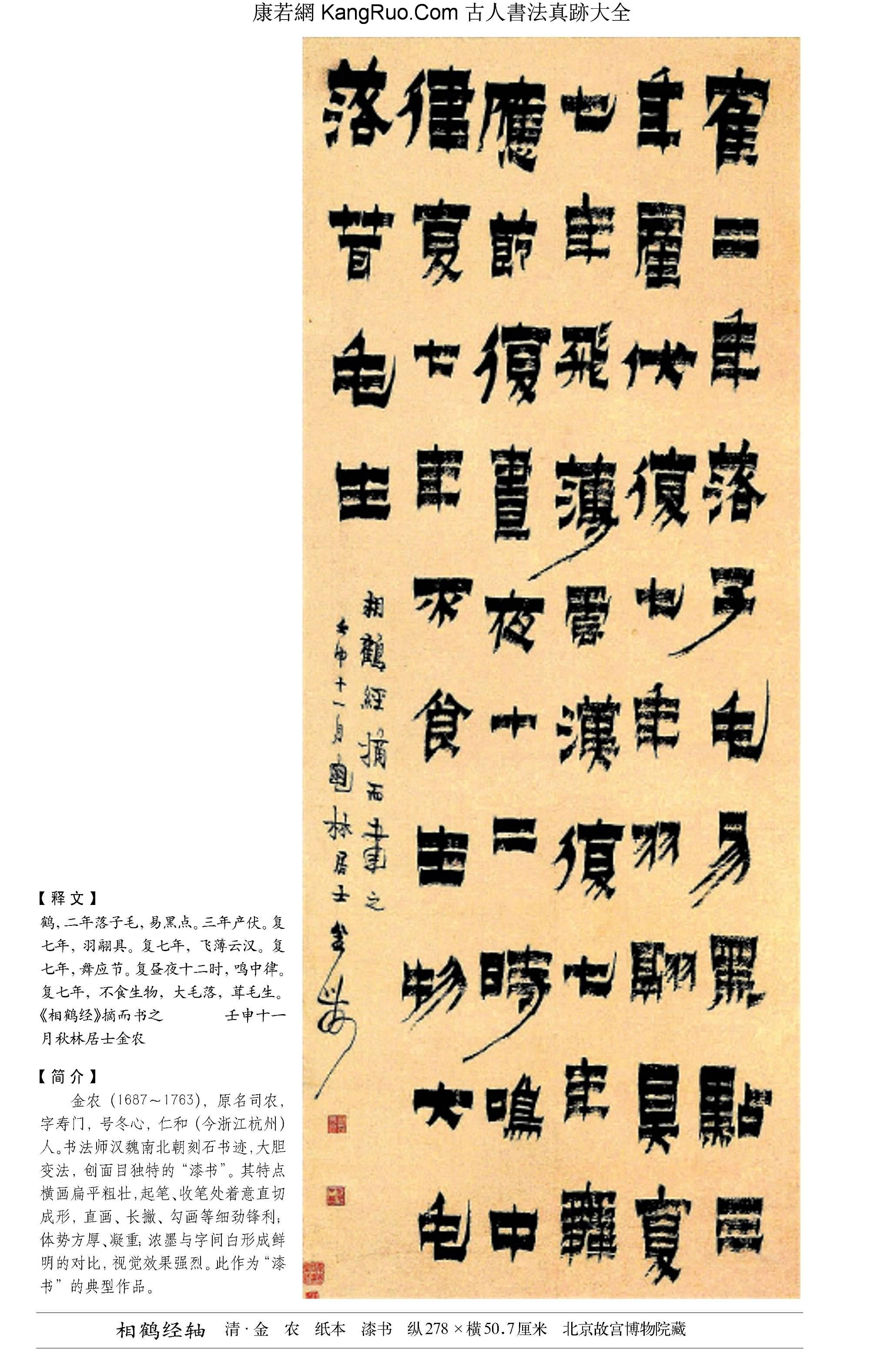 《相鶴經軸》書法真跡(漆書)【清朝·金農】_00218