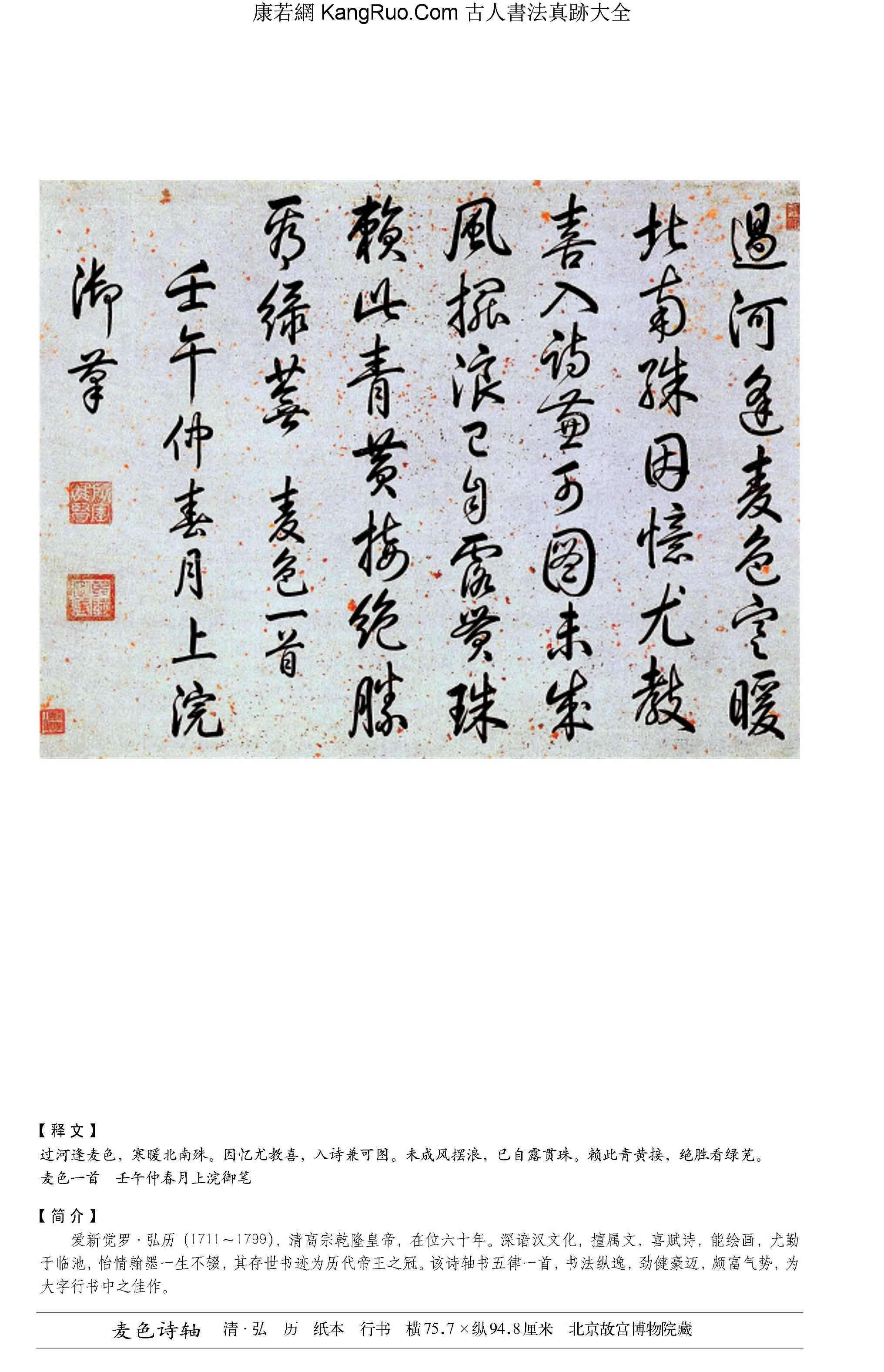 《麥色詩軸》書法真跡(行書)【清朝·愛新覺羅弘歷(乾隆)】_00220