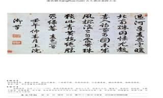 《麥色詩軸》書法真跡(行書)【清朝·愛新覺羅弘歷(乾隆)】