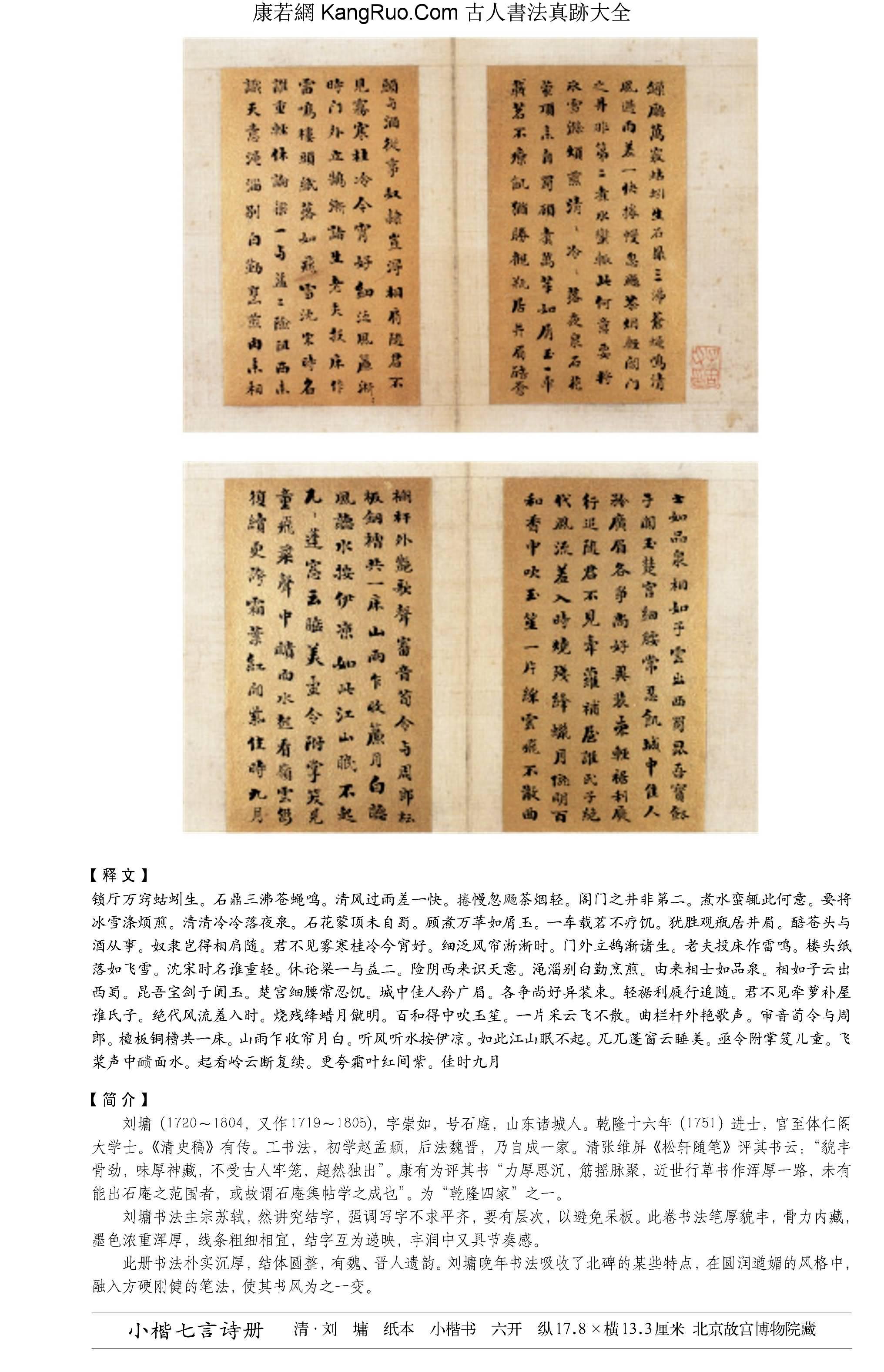 《小楷七言詩冊》書法真跡【清朝·劉墉】_00221