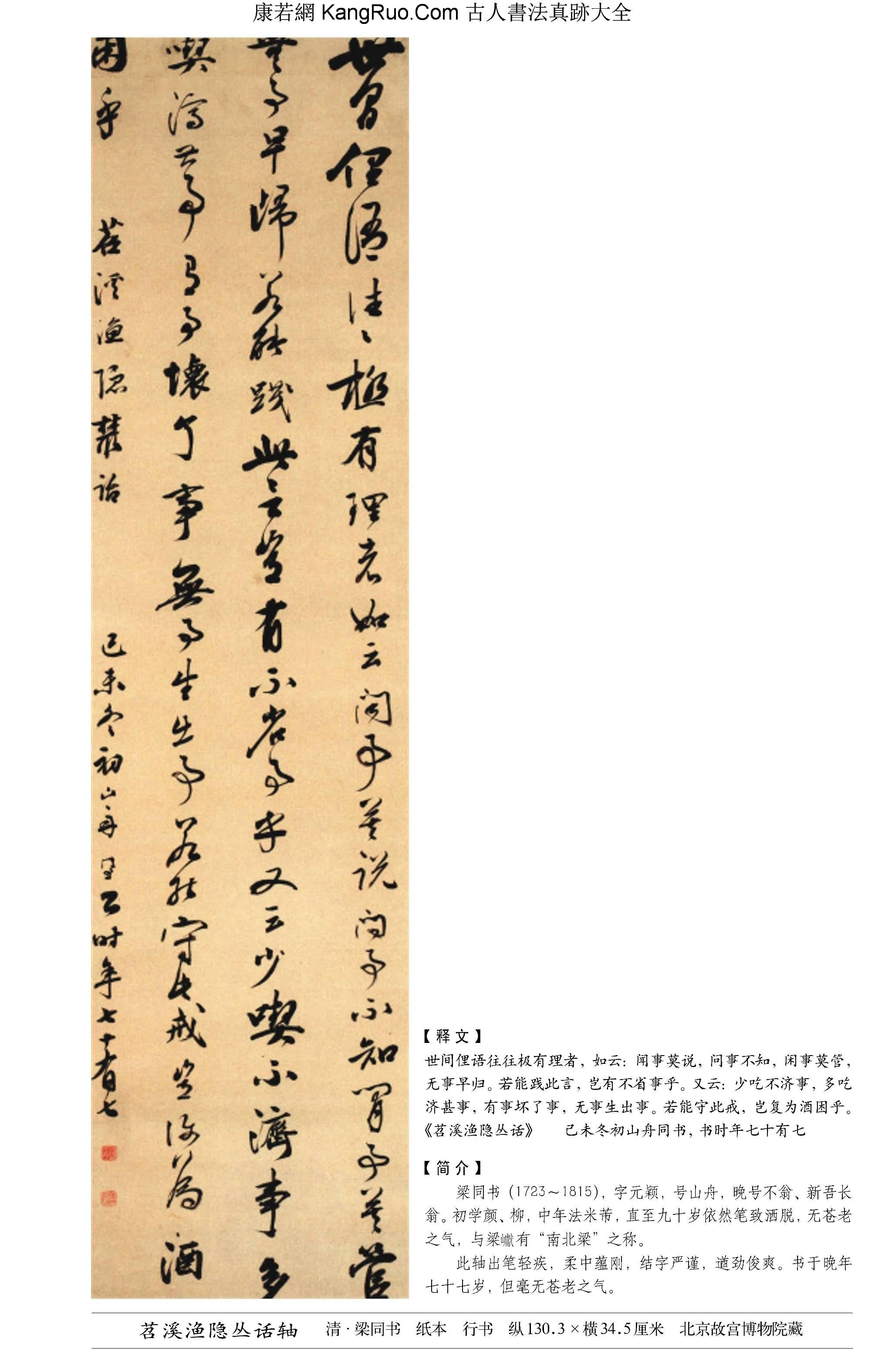 《苕溪漁隱叢話軸》書法真跡(行書)【清朝·梁同書】_00222