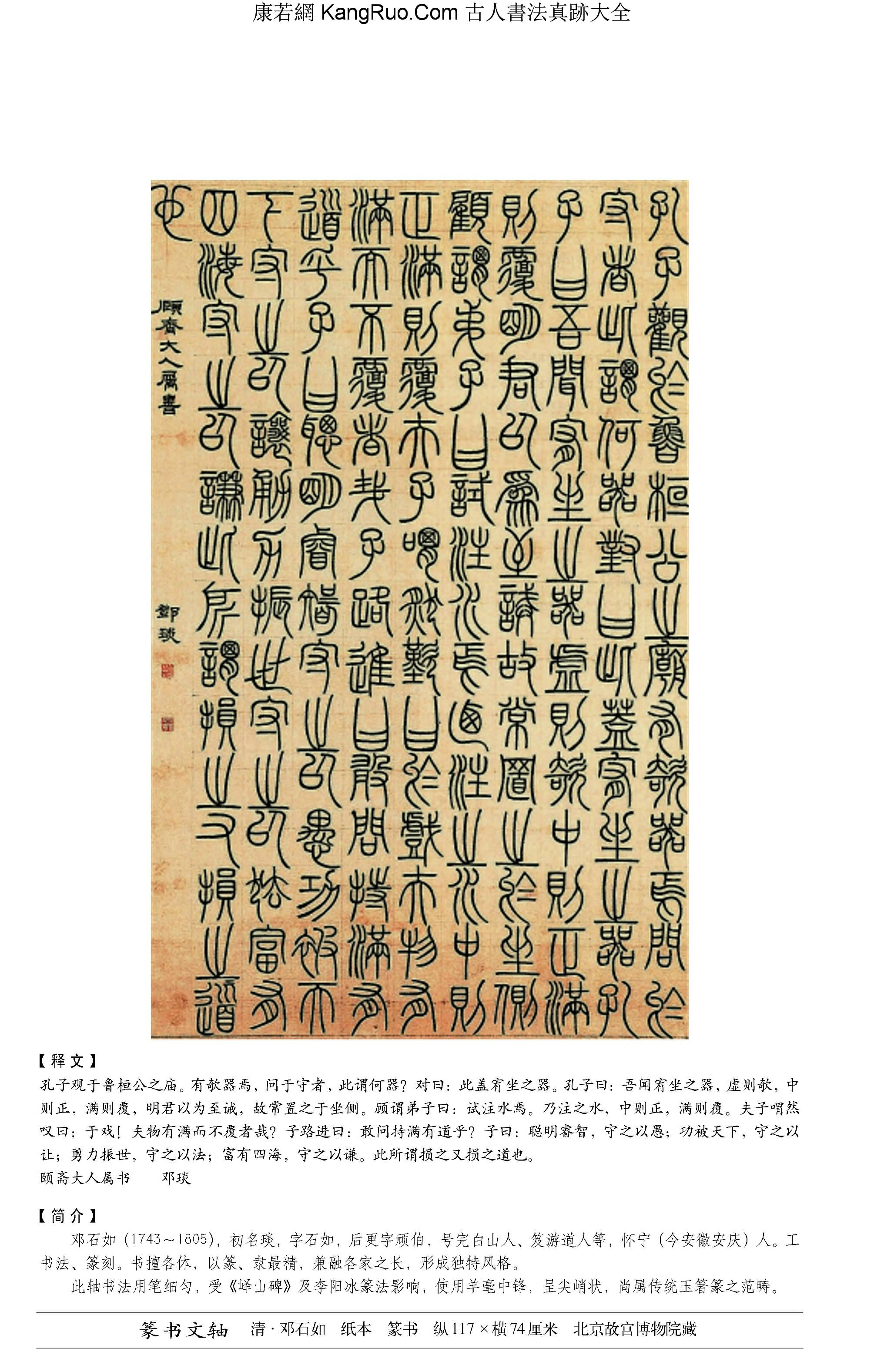 《篆書文軸》書法真跡【清朝·鄧石如】_00225