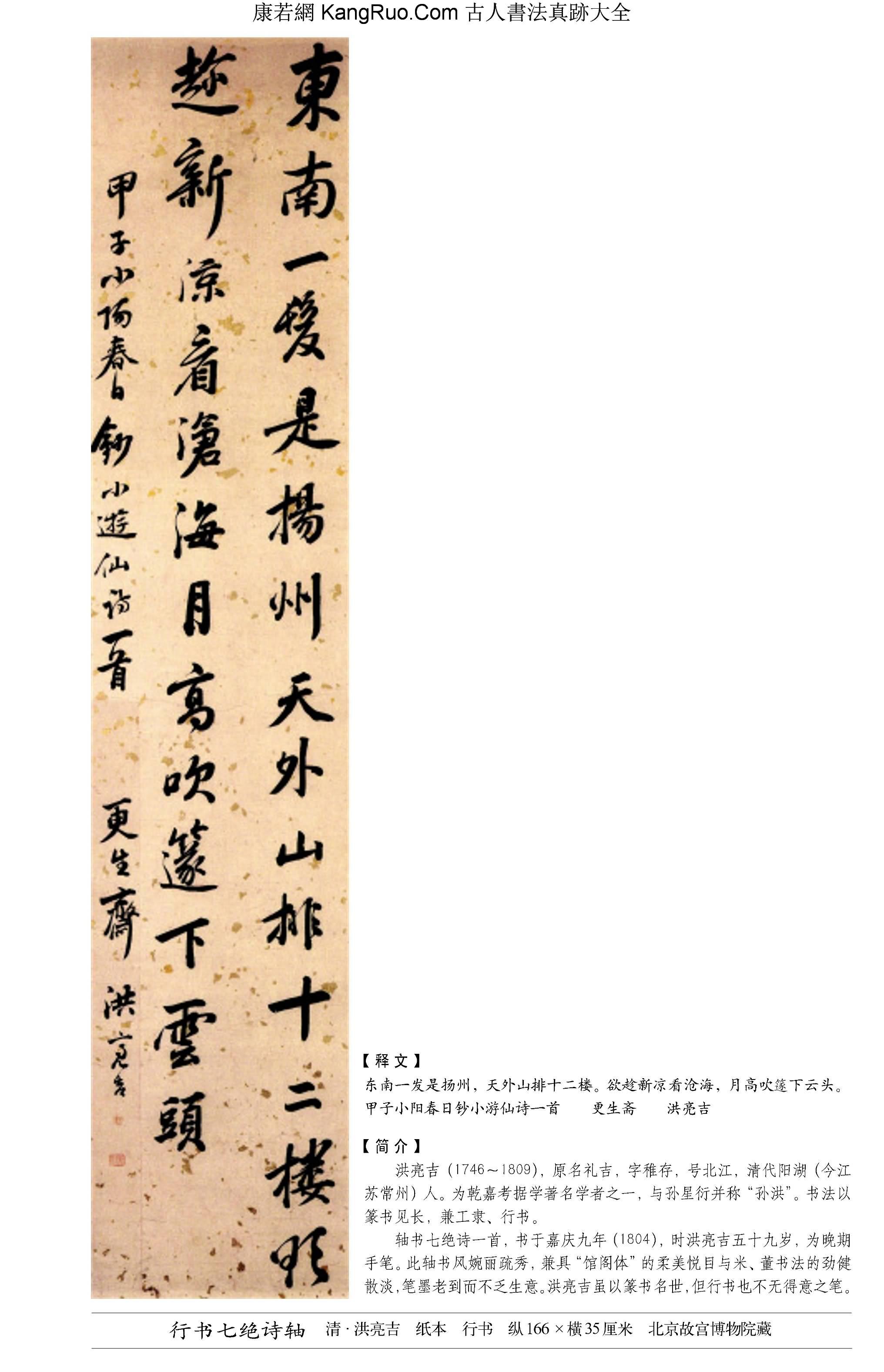 《行書七絕詩軸》書法真跡【清朝·洪亮吉】_00226
