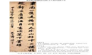 《行書七絕詩軸》書法真跡【清朝·洪亮吉】
