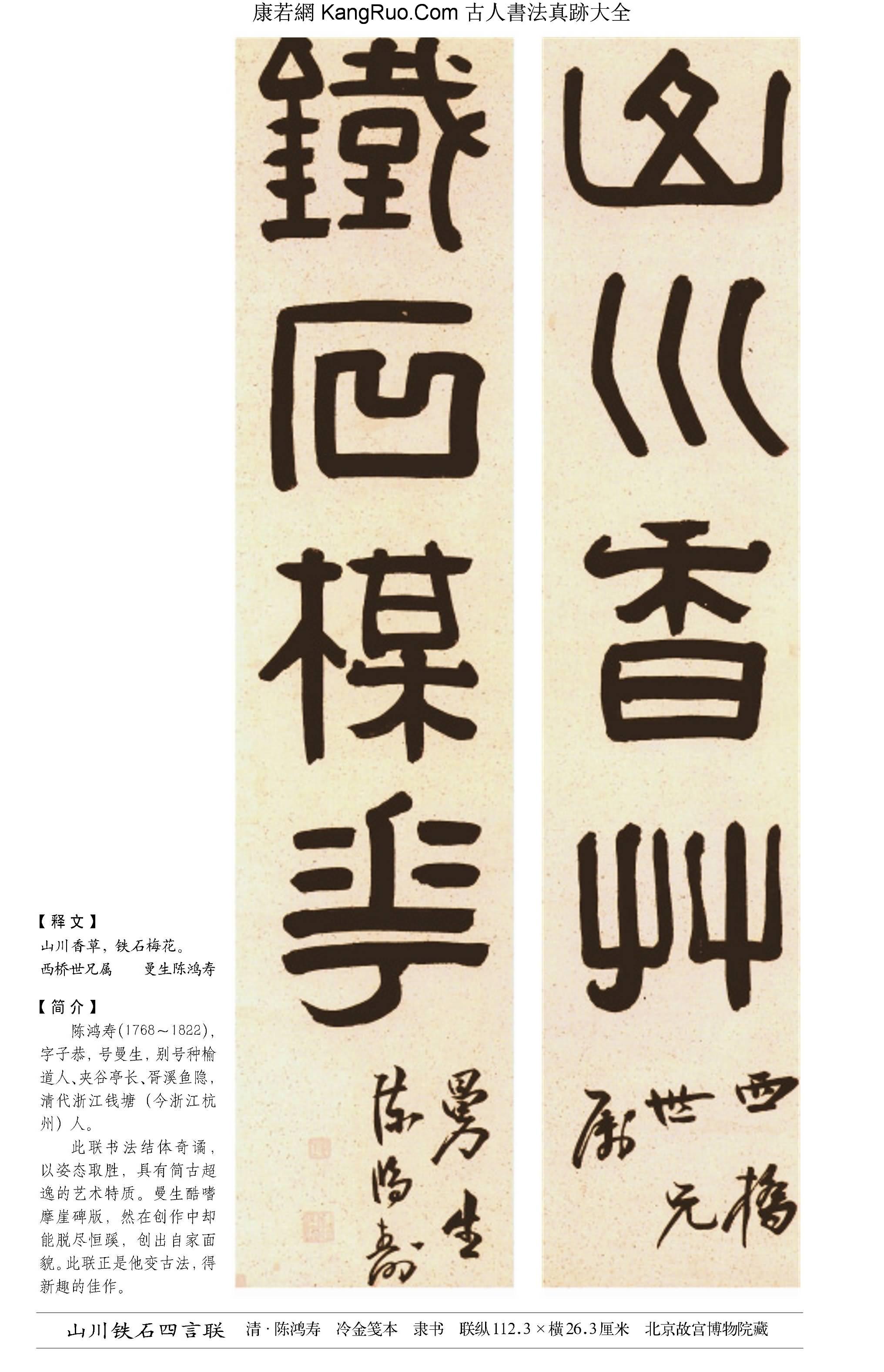 《山川鐵石四言聯》隸書書法真跡【清朝·陳鴻壽】_00227