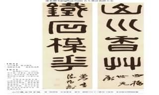 《山川鐵石四言聯》隸書書法真跡【清朝·陳鴻壽】