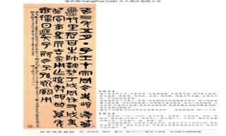 《臨史頌鼎銘軸》篆書書法真跡【清朝·張廷濟】
