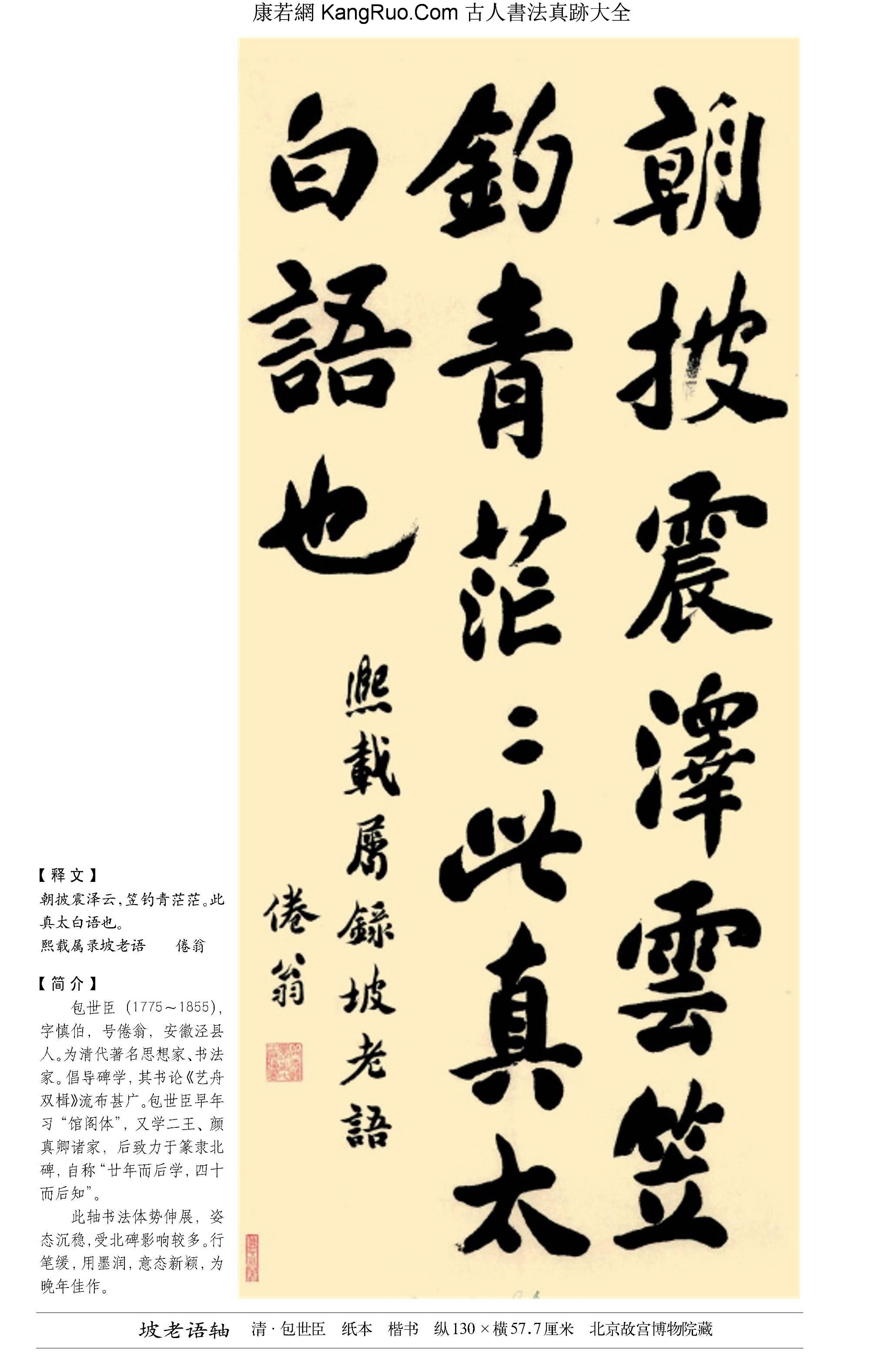 《坡老語軸》書法真跡(楷書)【清朝·包世臣】_00229