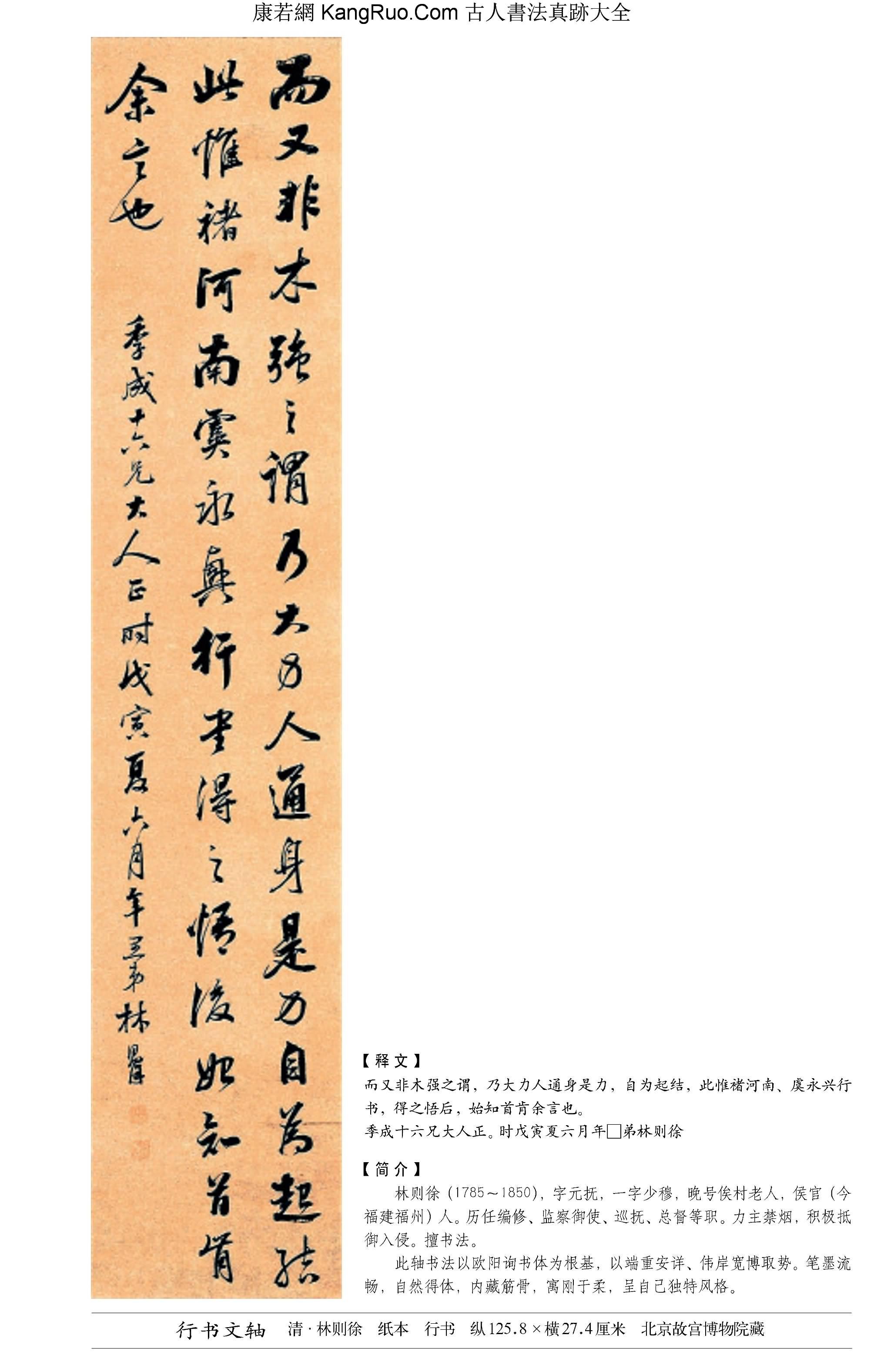《行書文軸》書法真跡【清朝·林則徐】_00230