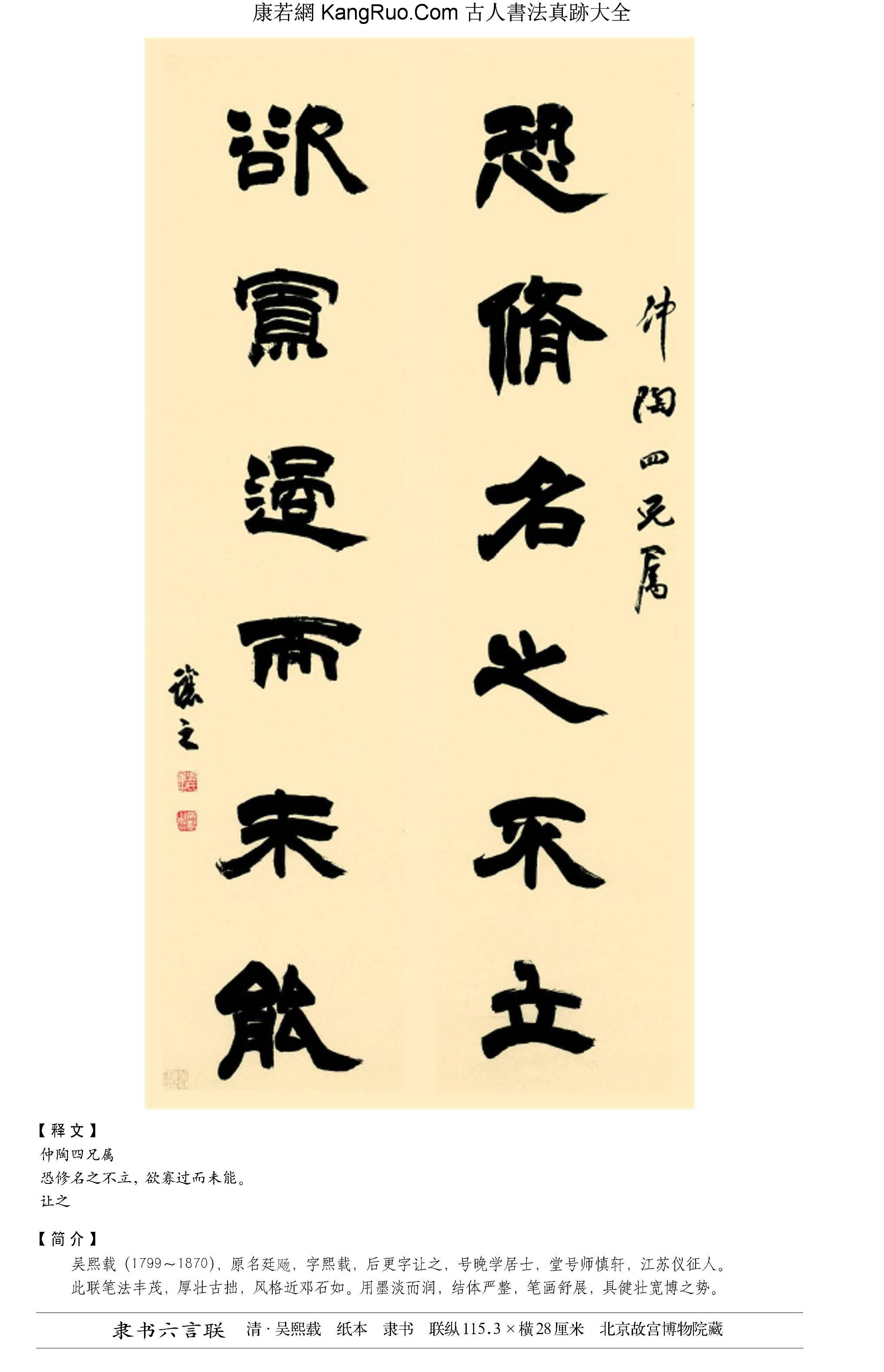 《隸書六言聯》書法真跡【清朝·吳熙載】_00231
