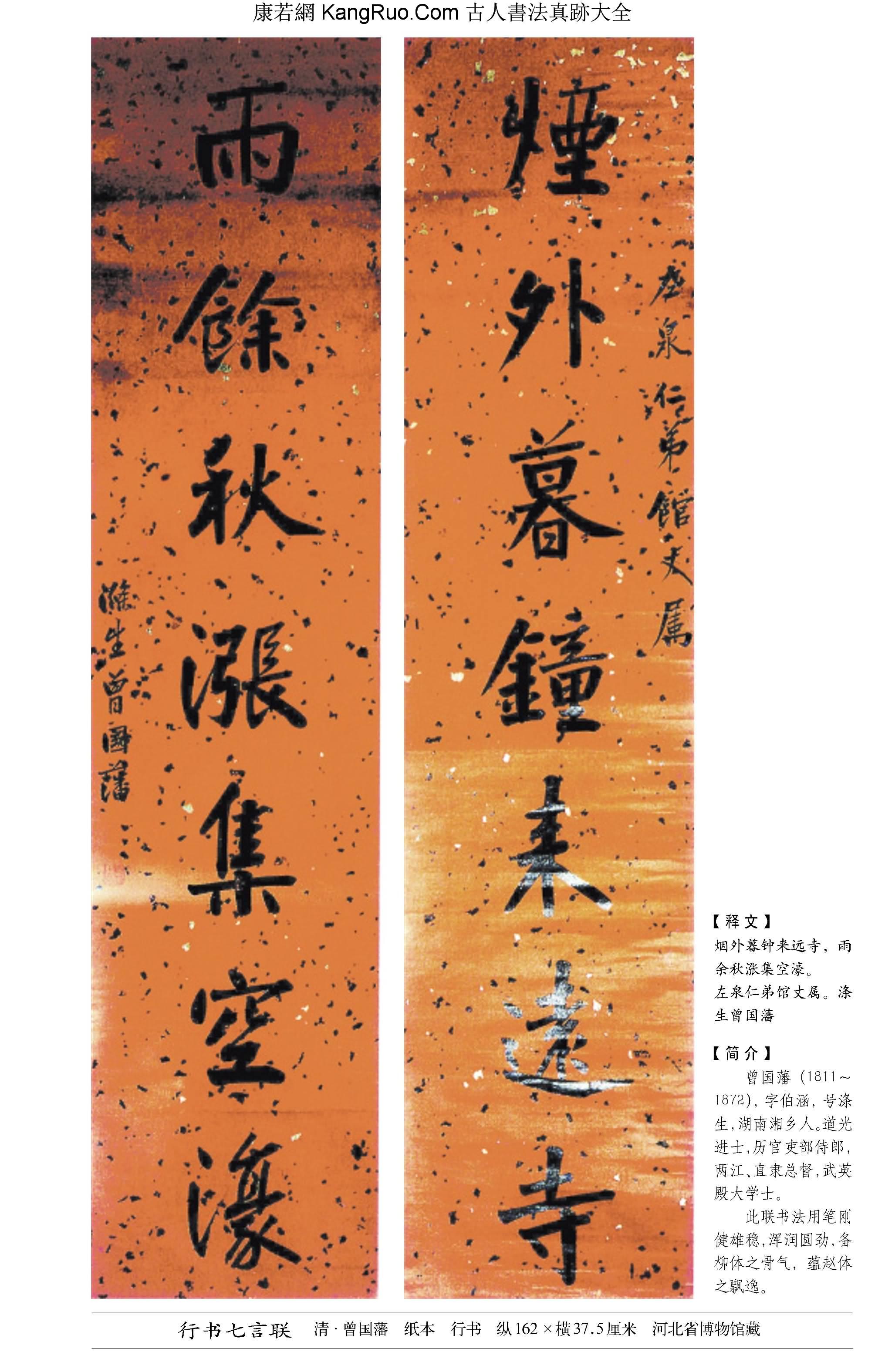 《行書七言聯》書法真跡【清朝·曾國藩】_00232
