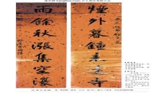 《行書七言聯》書法真跡【清朝·曾國藩】