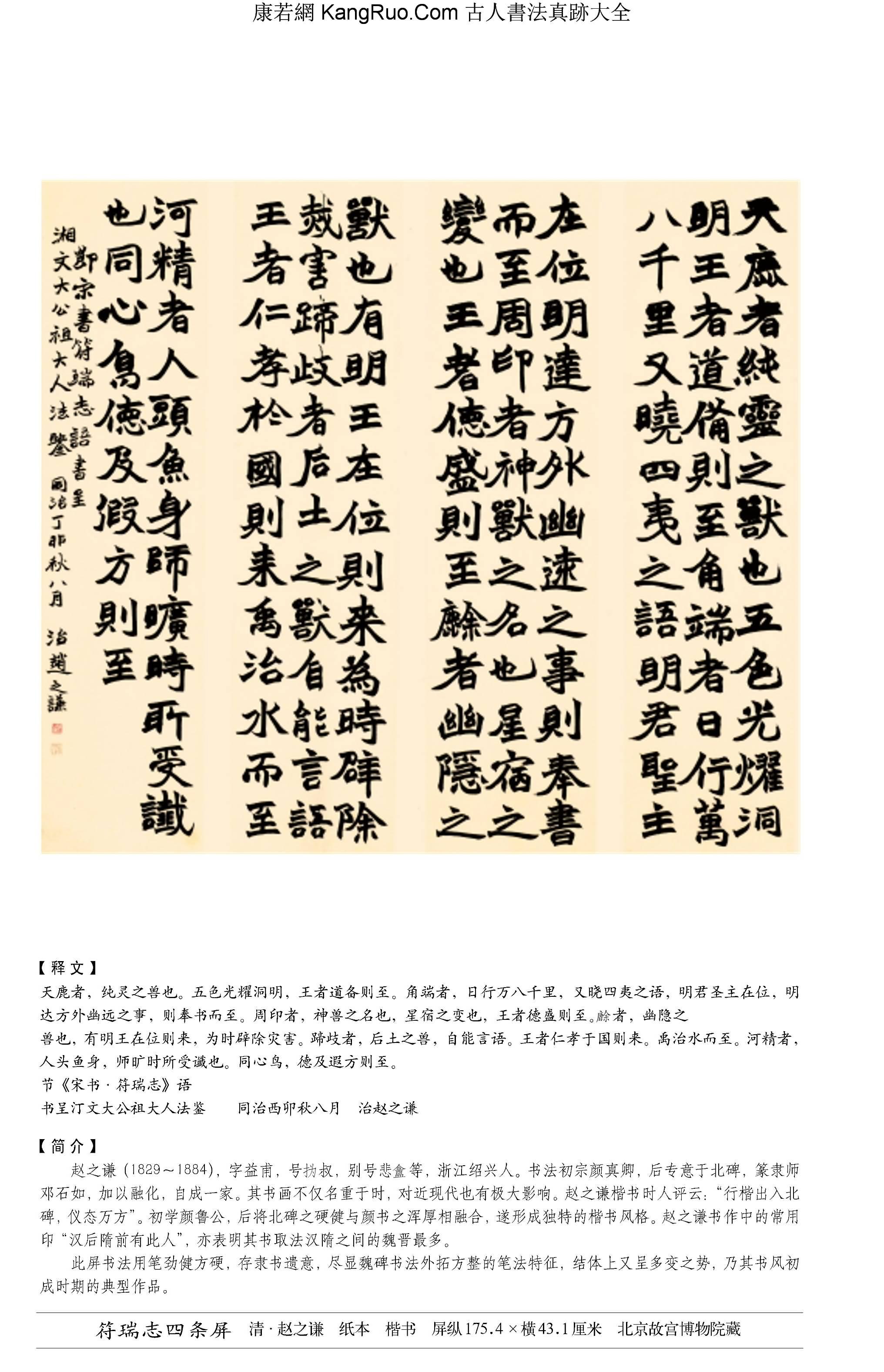 《符瑞志四條屏》書法真跡(楷書)【清朝·趙之謙】_00233
