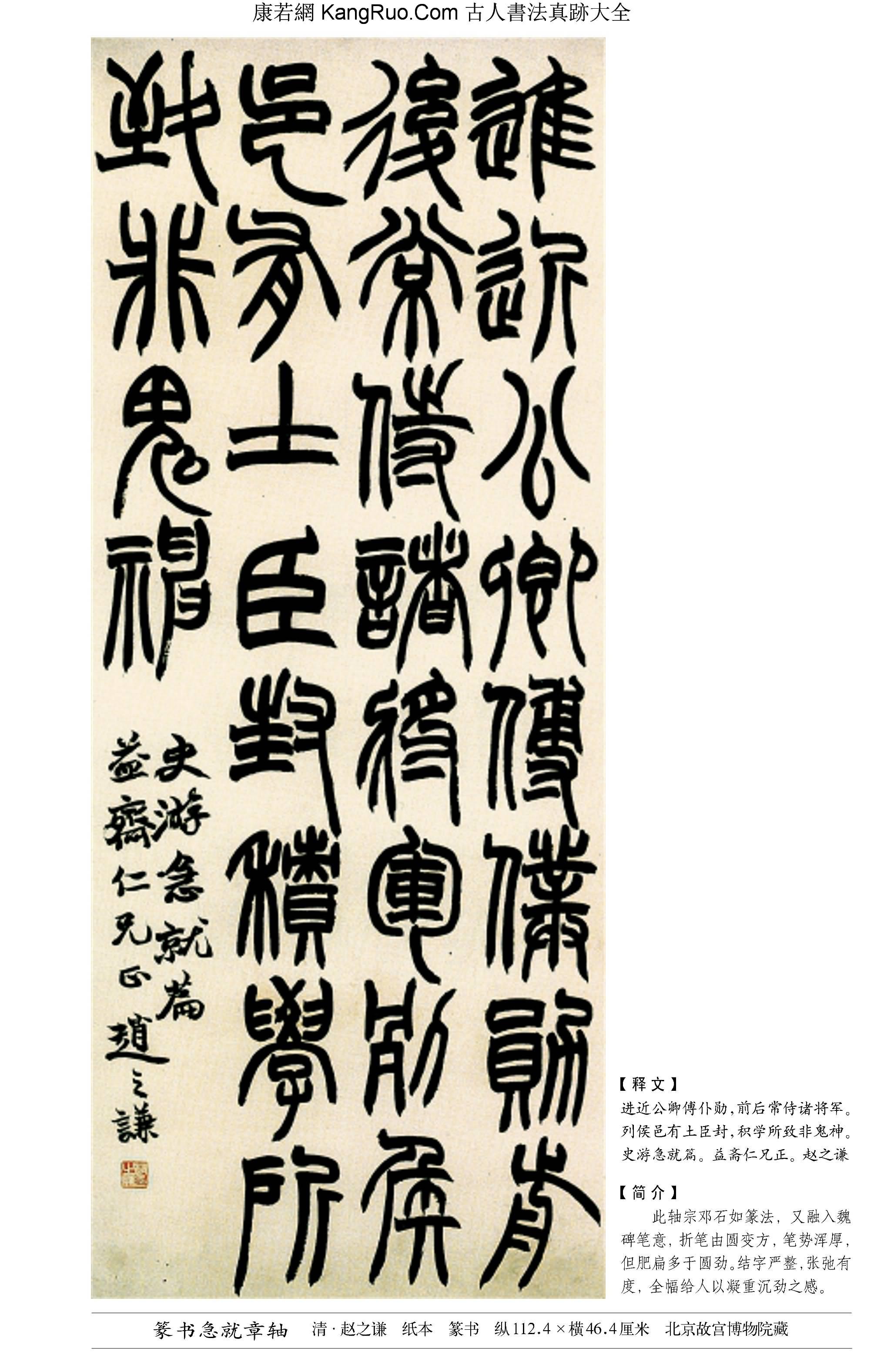 《篆書急就章軸》書法真跡【清朝·趙之謙】_00234