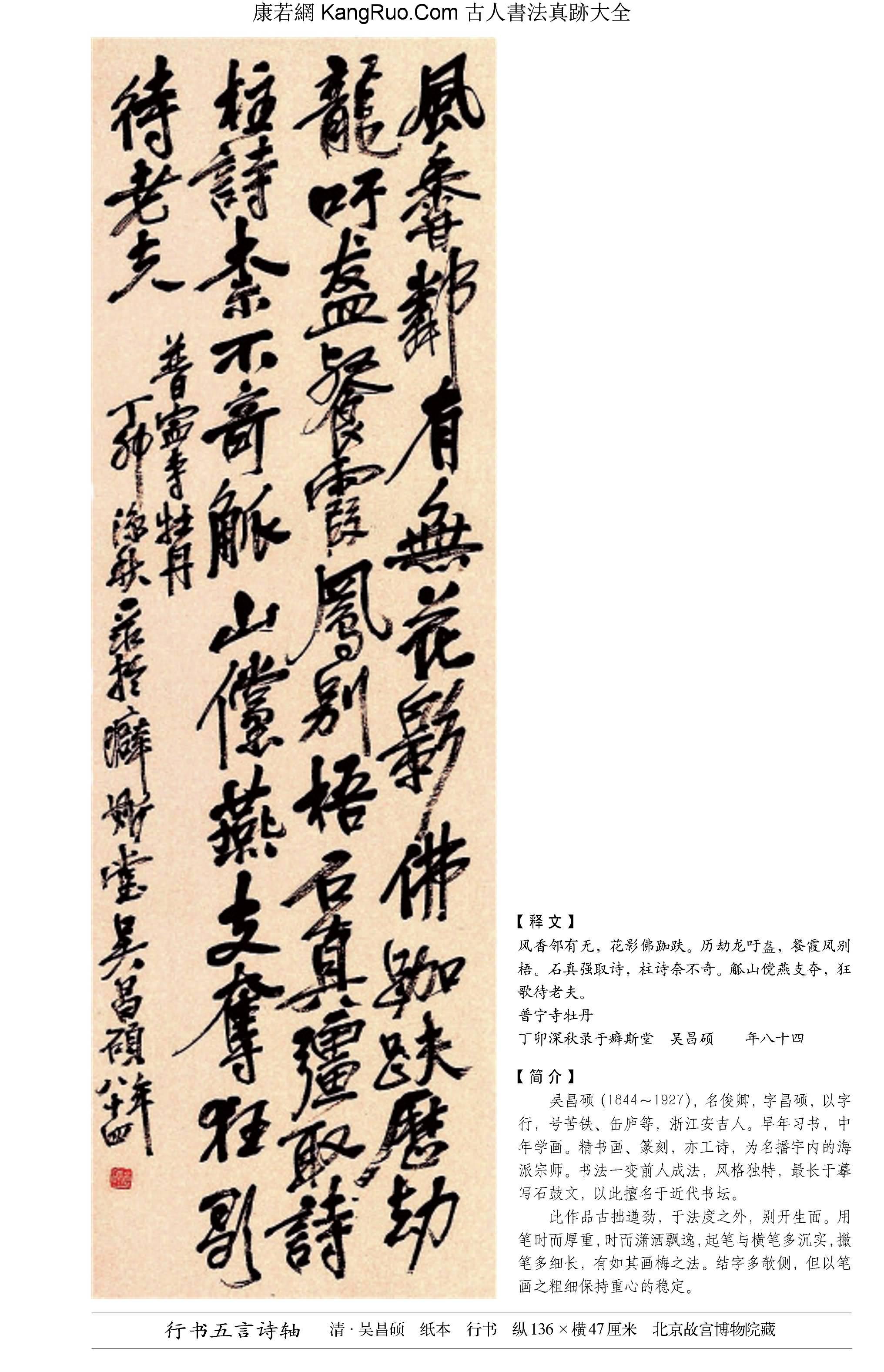 《行書五言詩軸》書法真跡【清朝·吳昌碩】_00236