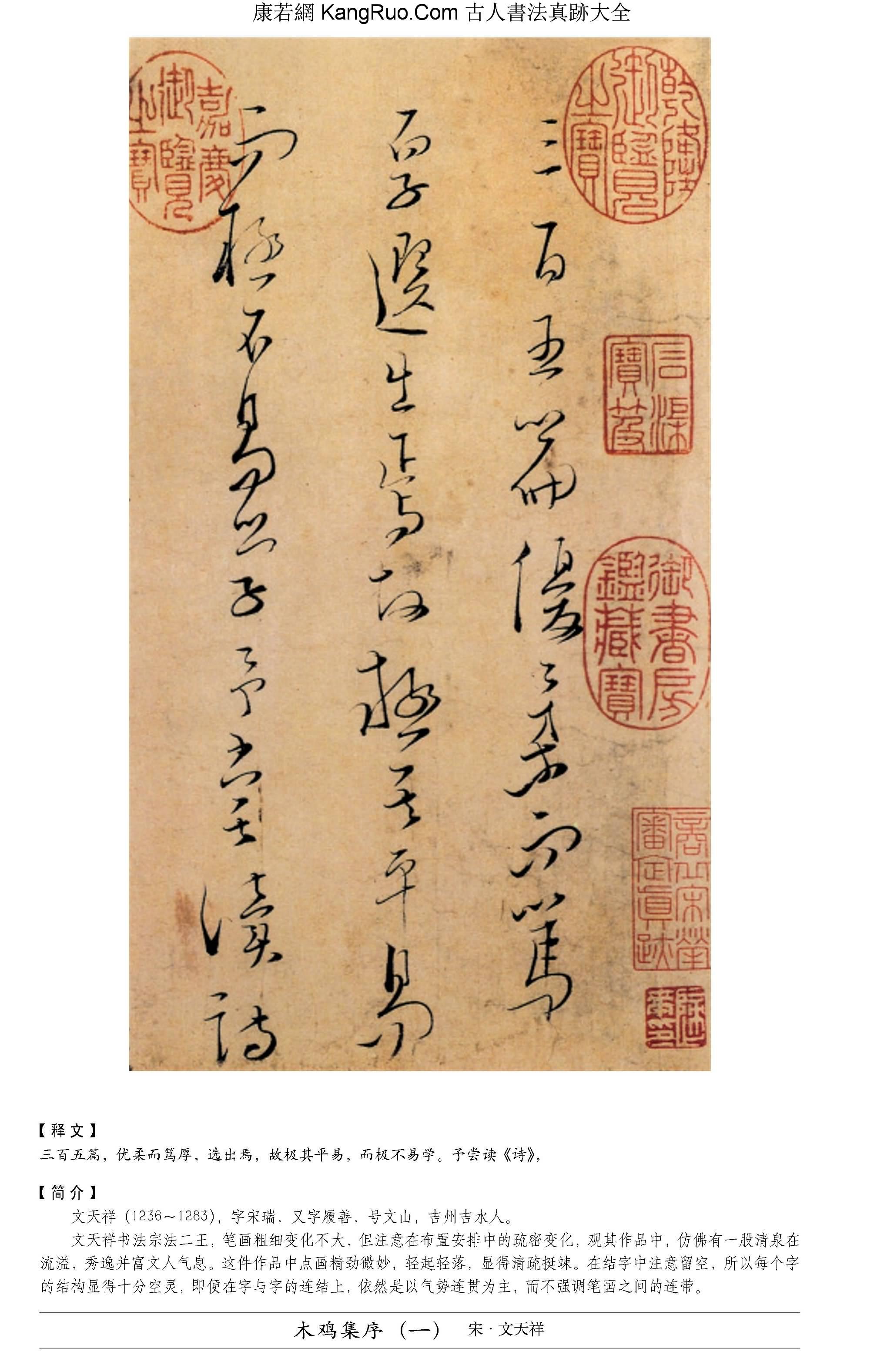 《木雞集序》書法真跡(草書)【宋朝·文天祥】_00244