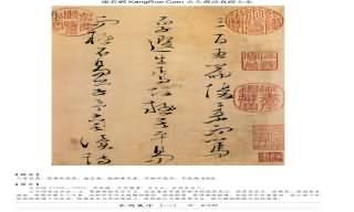 《木雞集序》書法真跡(草書)【宋朝·文天祥】