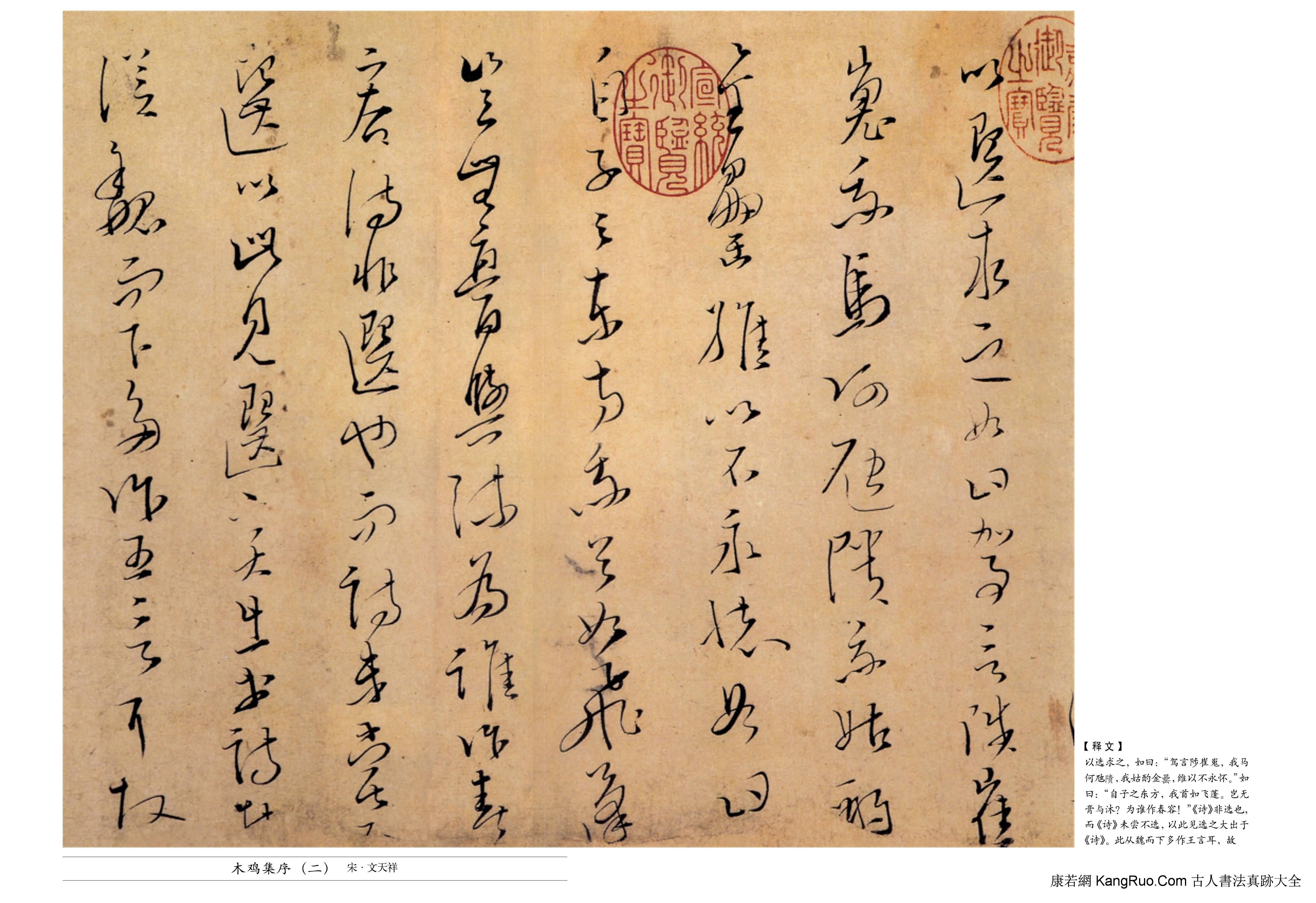 《木雞集序》書法真跡(草書)【宋朝·文天祥】_00245