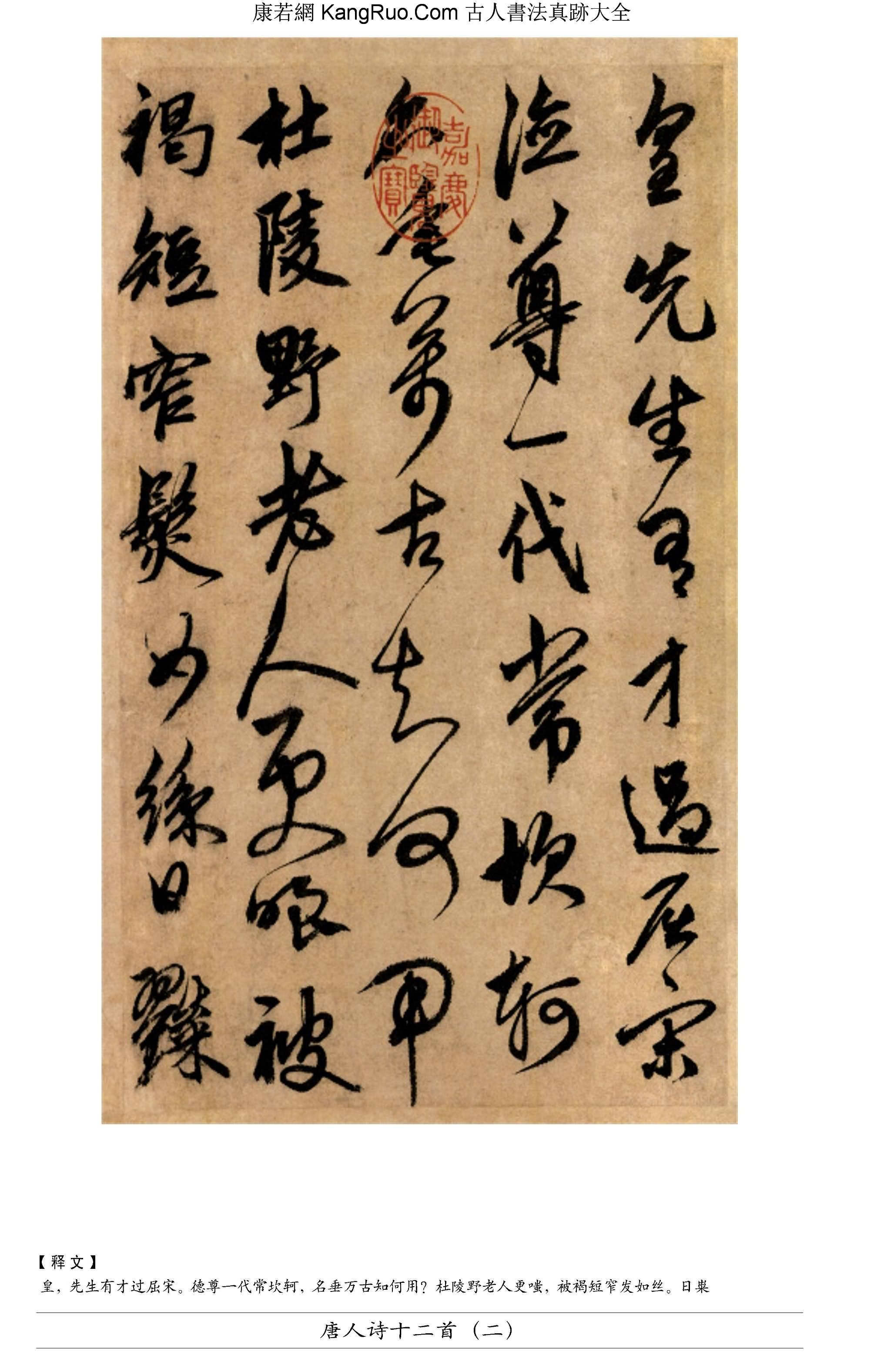 《唐人詩十二首》書法真跡(行草)【元朝·鮮于樞】_00247