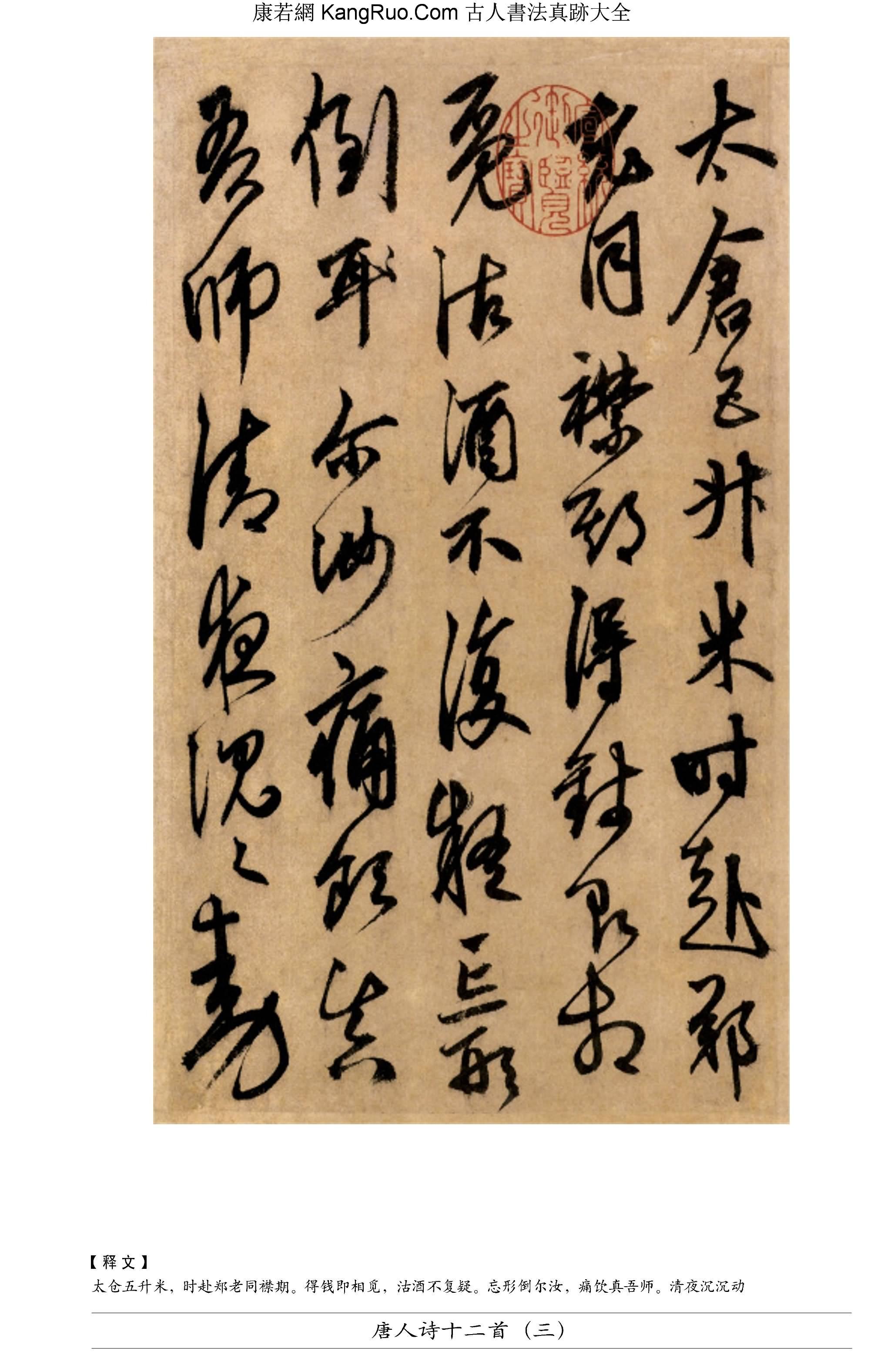 《唐人詩十二首》書法真跡(行草)【元朝·鮮于樞】_00248