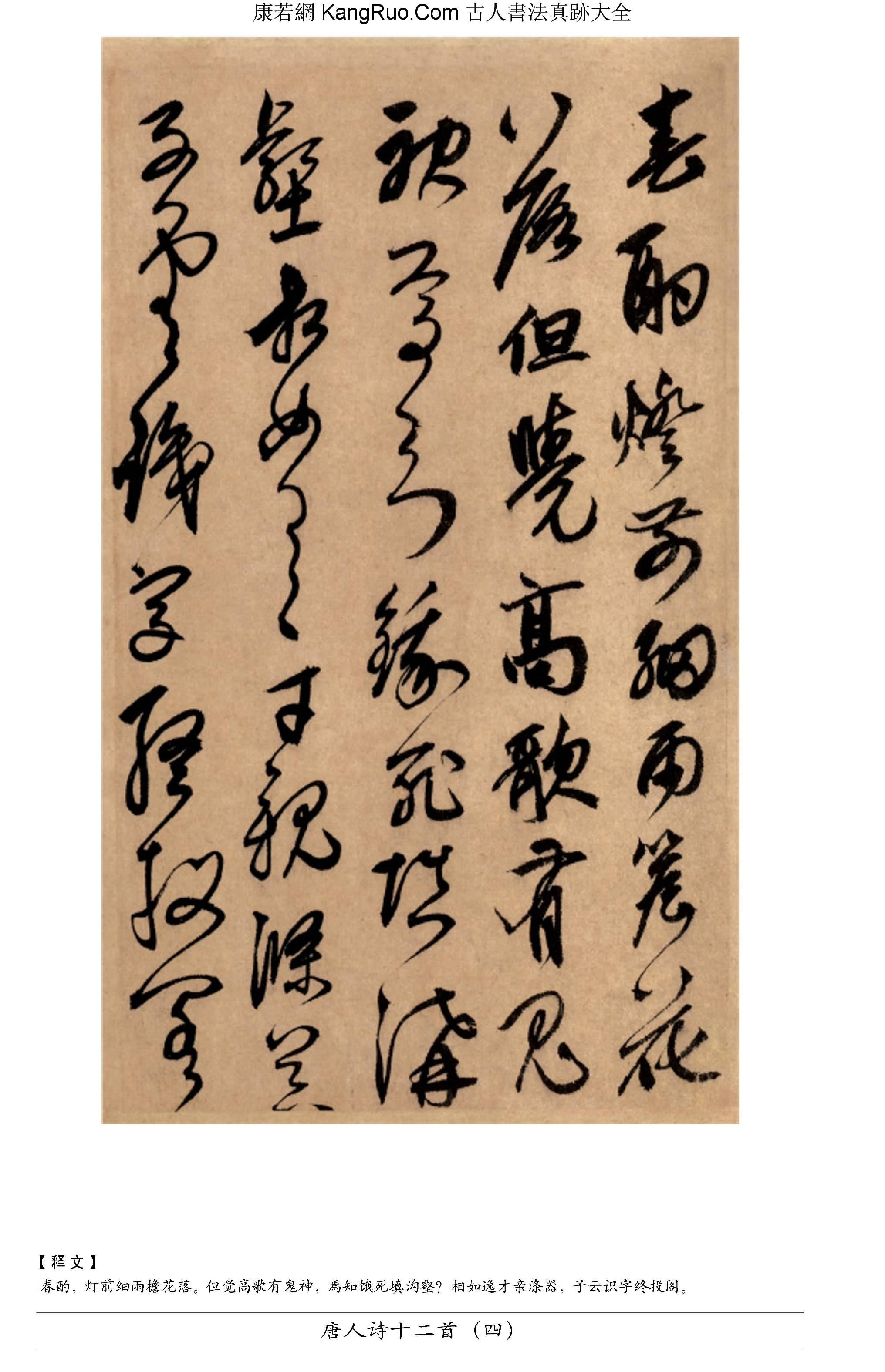 《唐人詩十二首》書法真跡(行草)【元朝·鮮于樞】_00249