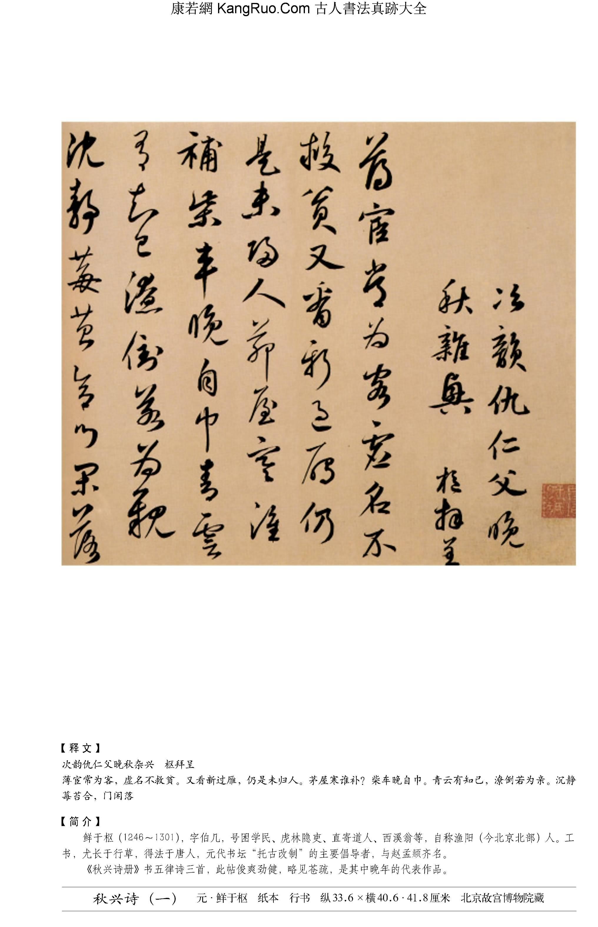 《秋興詩》書法真跡(行書)【元朝·鮮于樞】_00250