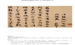 《秋興詩》書法真跡(行書)【元朝·鮮于樞】