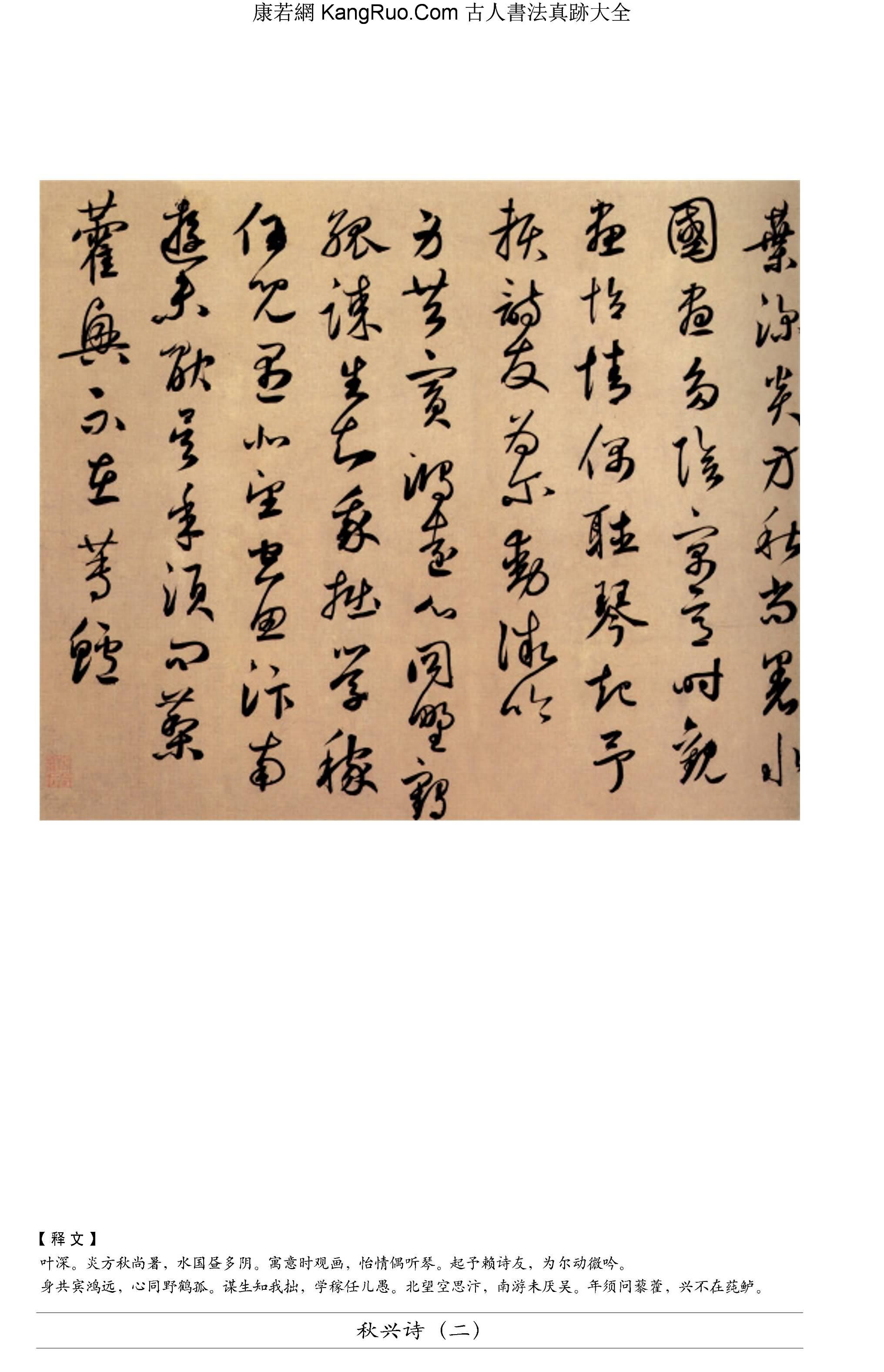 《秋興詩》書法真跡(行書)【元朝·鮮于樞】_00251