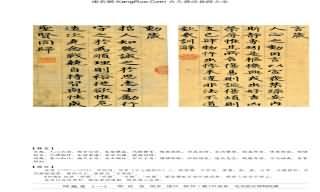 《四箴頁》書法真跡(楷書)【明朝·沈度】
