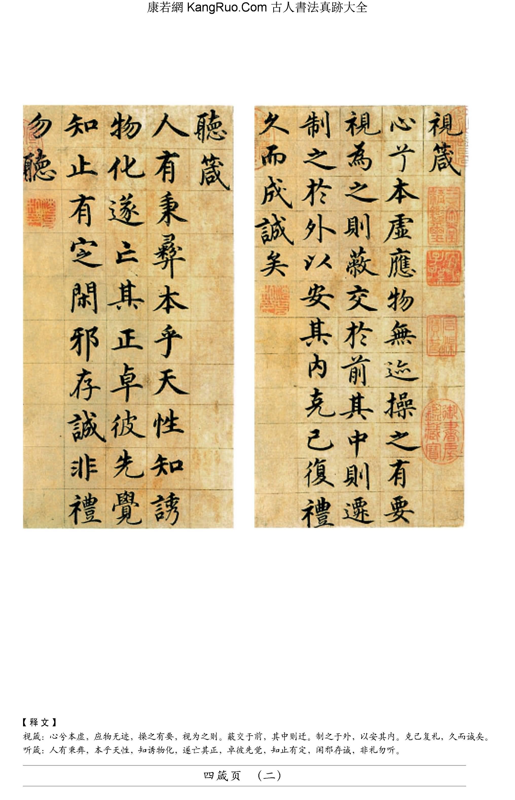 《四箴頁》書法真跡(楷書)【明朝·沈度】_00253