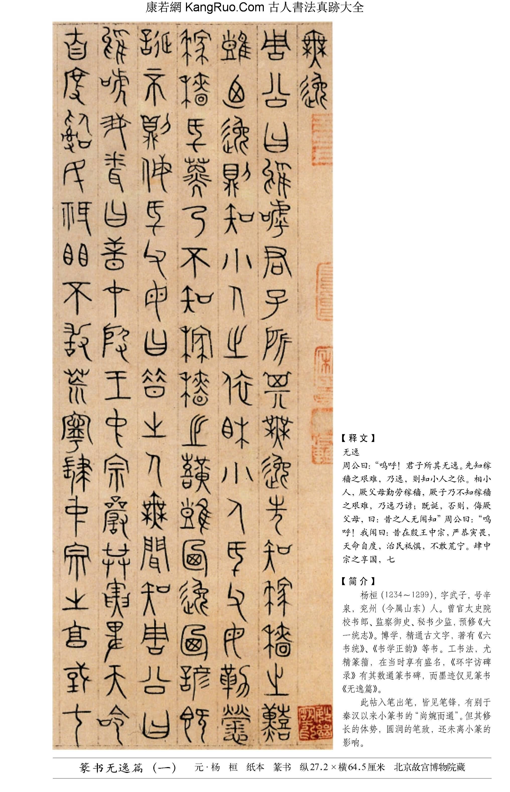 《篆書無逸篇》書法真跡【元朝·楊桓】_00254